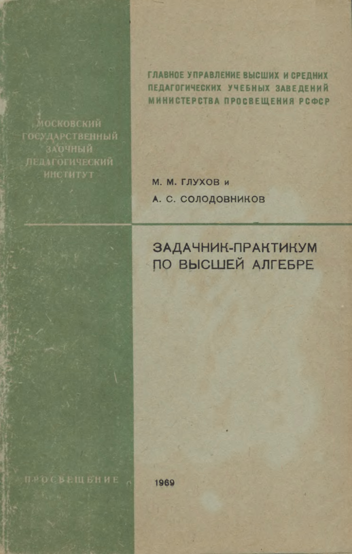 задачник беленков