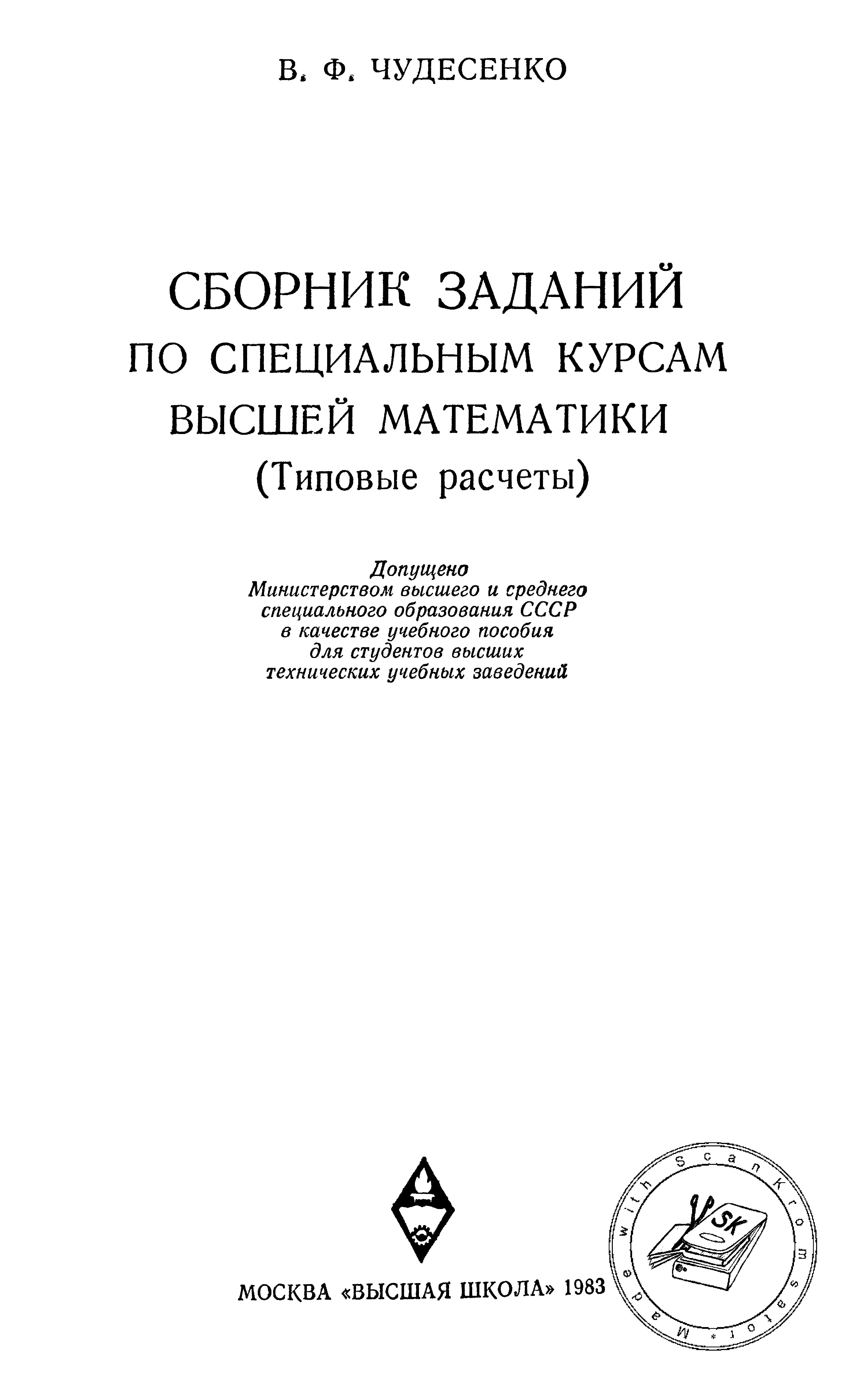 Решебник кузнецова сборник задач по высшей математике типовые расчеты
