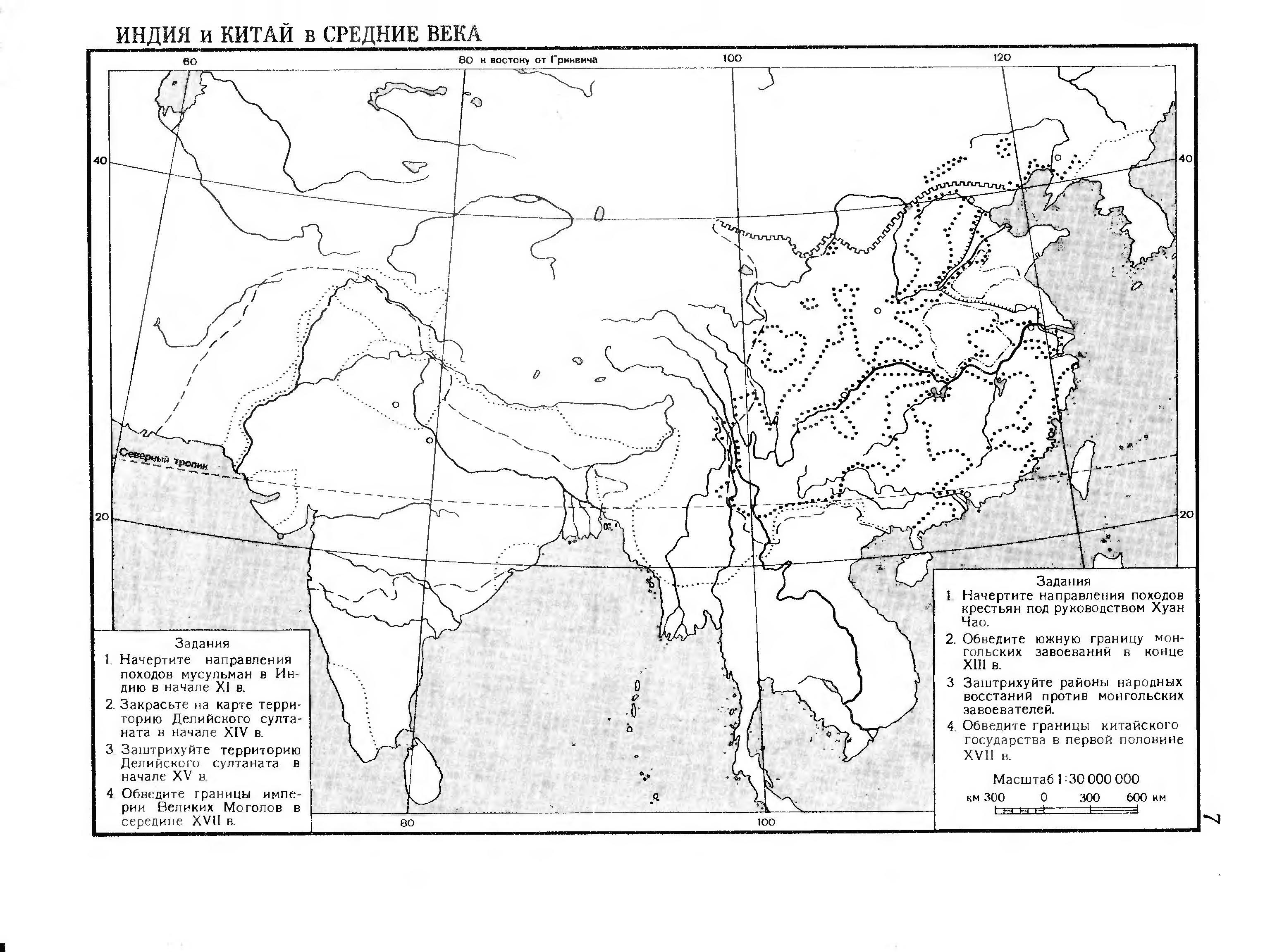 Контурная карта средних веков 6 класс гдз