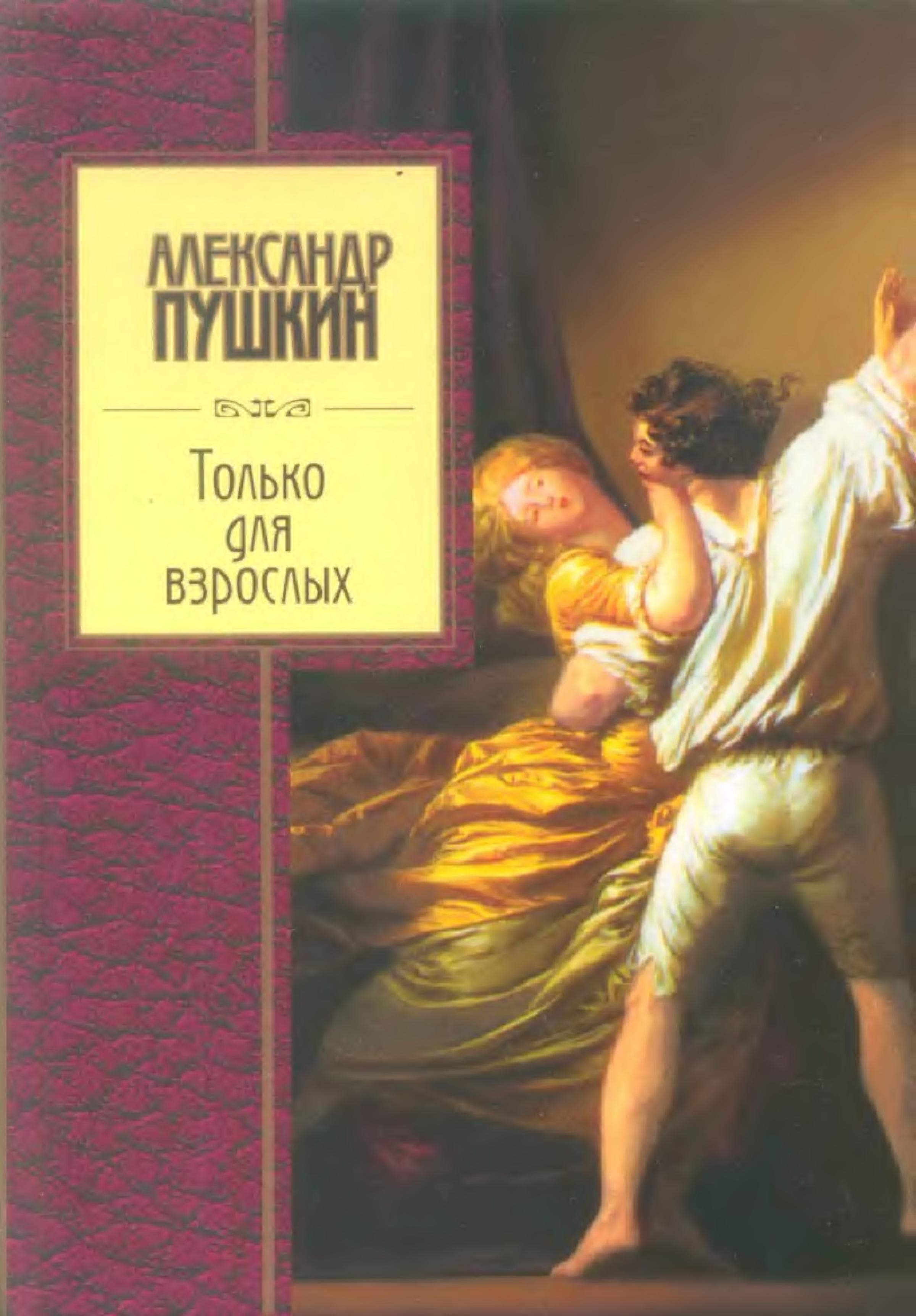 Пушкин про секс 16 фотография