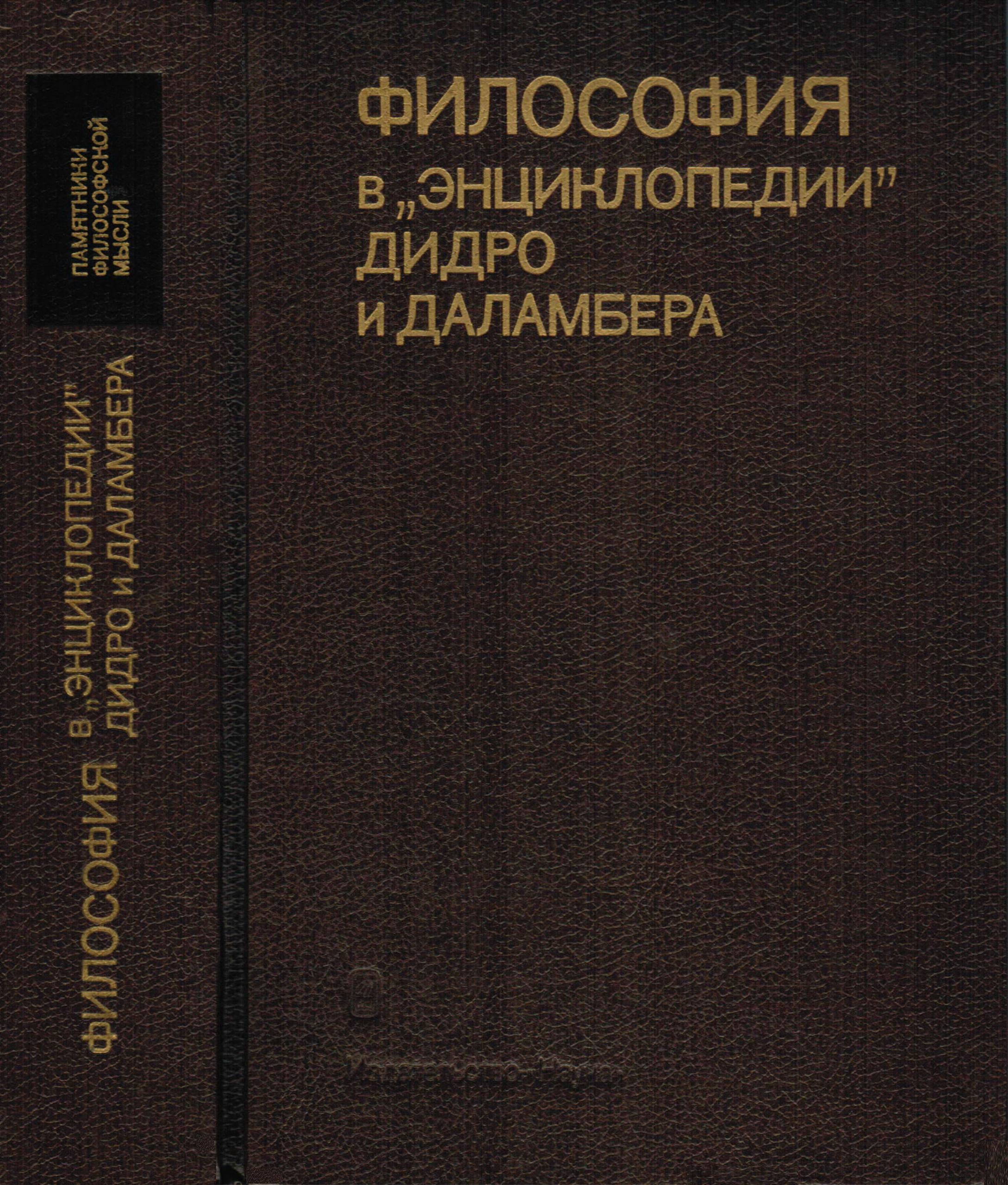 Книгу Кондильяк Трактат Об
