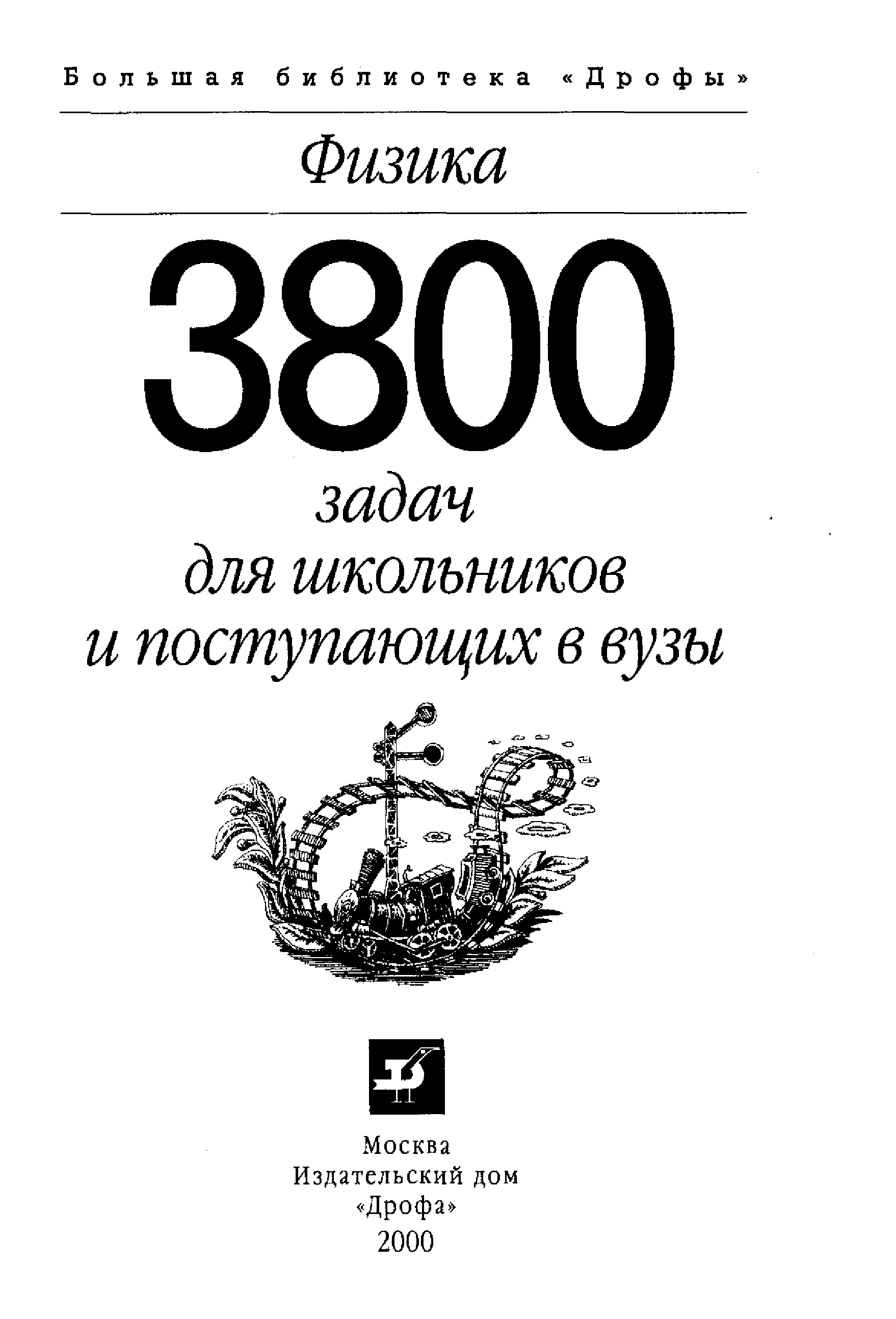 3800 Задач По Физике Гдз Онлайн