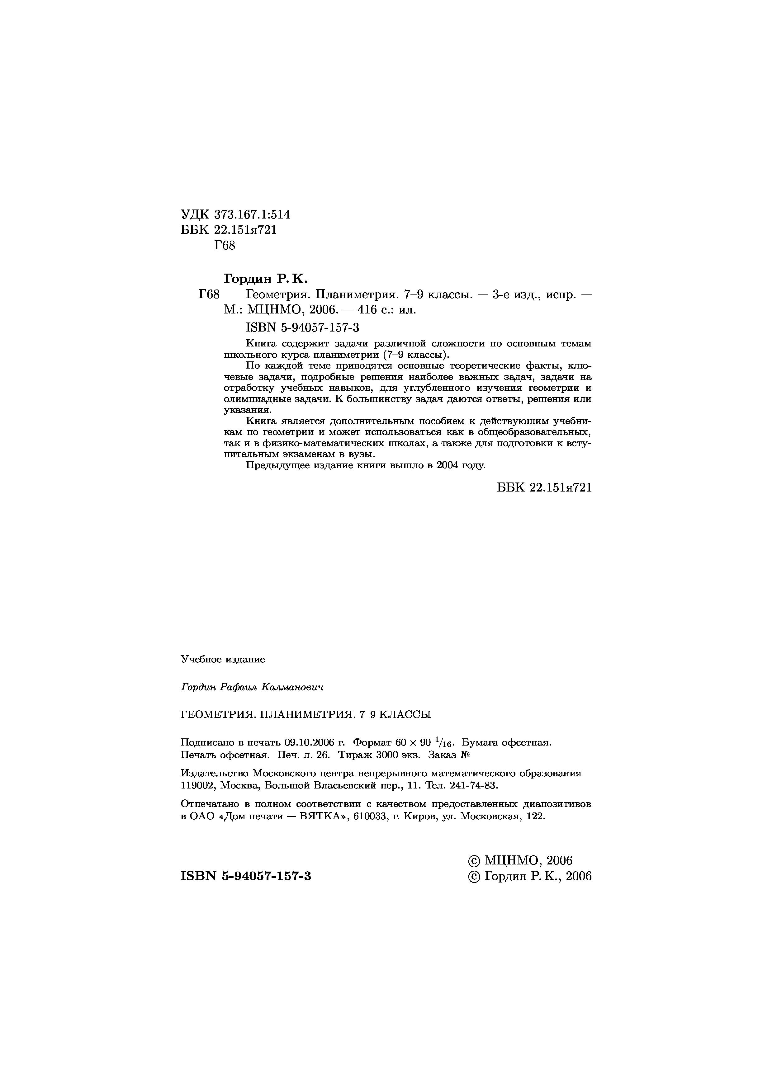 геометрия планиметрия 7 9 классы гордин р.к 2006 решебник