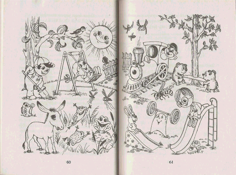 логопедия в картинках репина буйко уже через пару