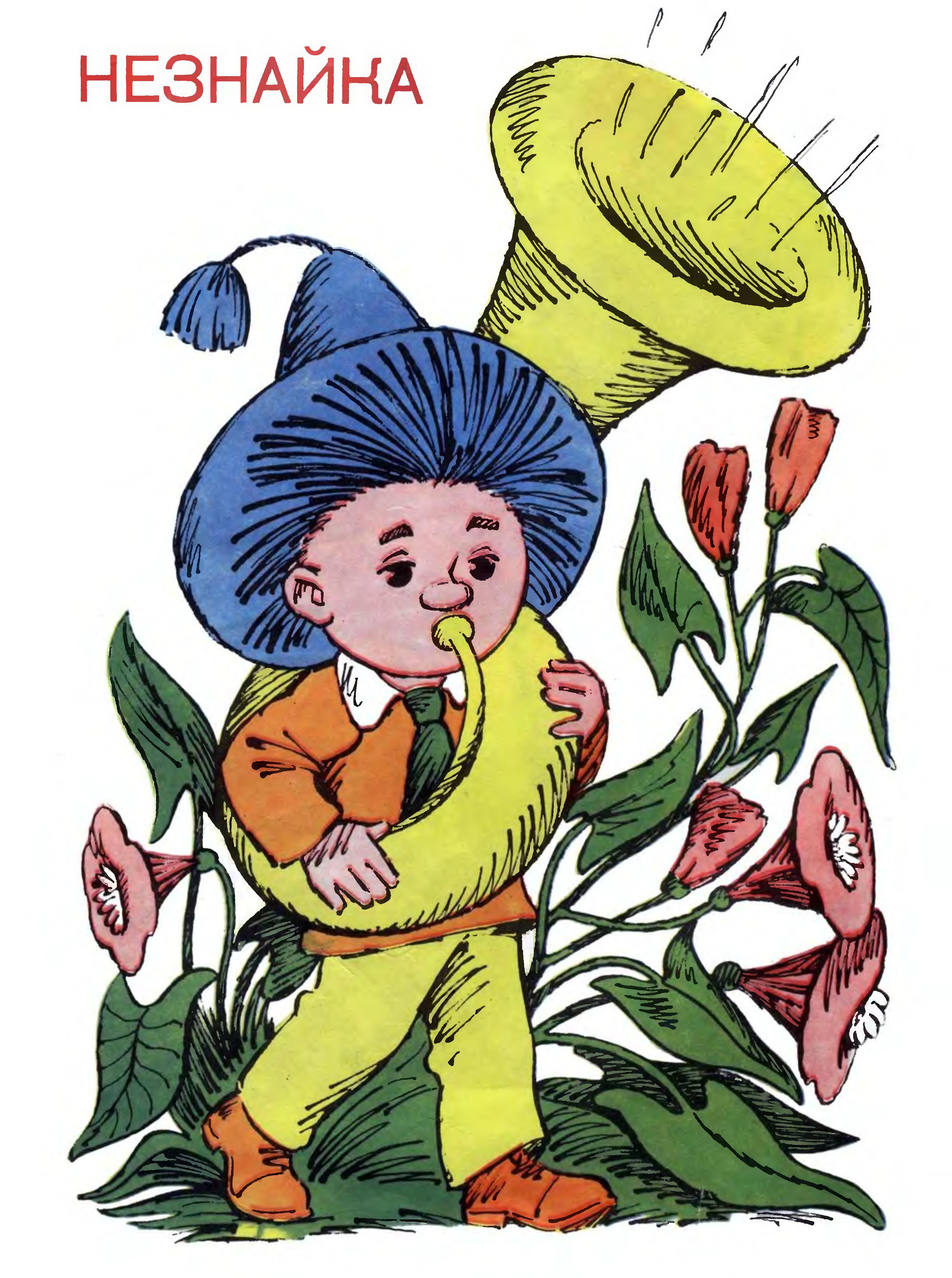 некоторым картинки незнайка и говорящий гриб предлагаемому рецепту можете