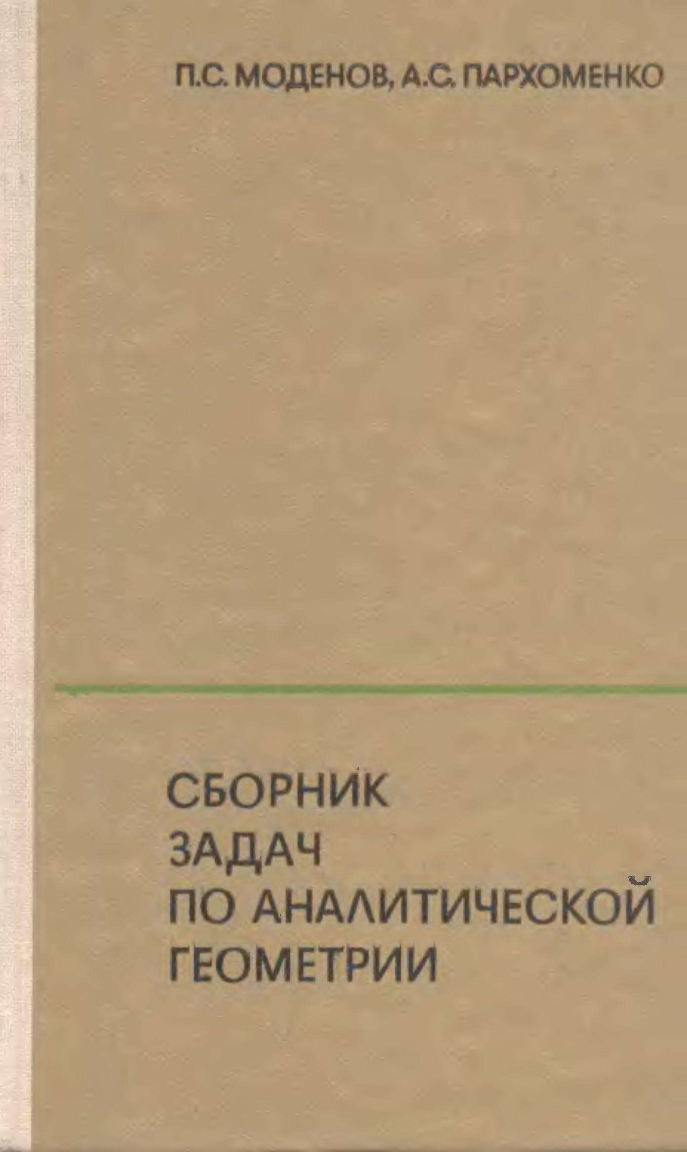 Решебник для сборника задач по аналитической химии васильева