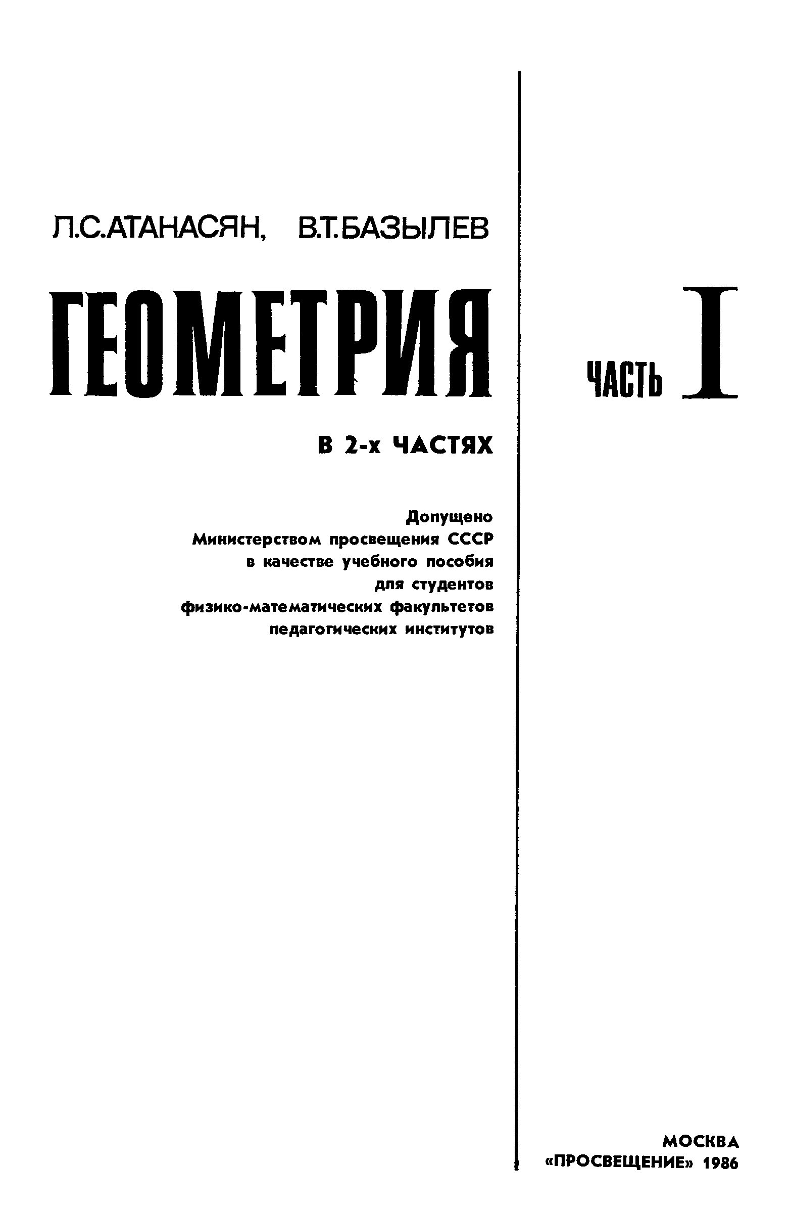 Решебник По Геометрии Атанасян Базылев В.т