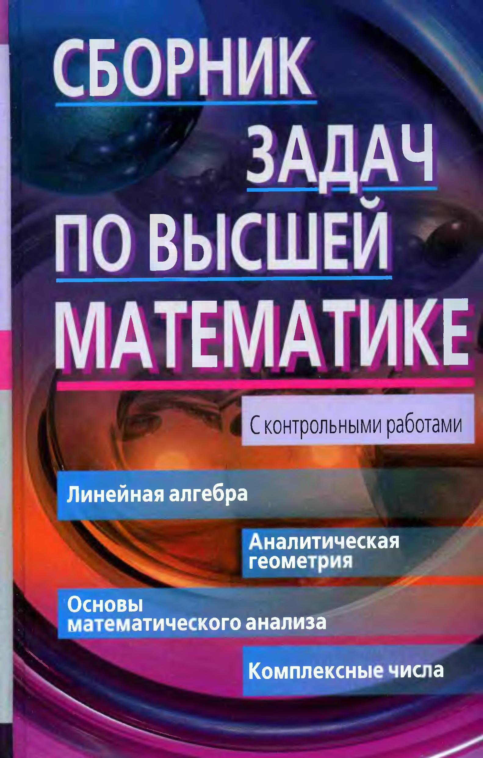 Онлайн Решебник Сборника Задач По Высшей Математике Минорский