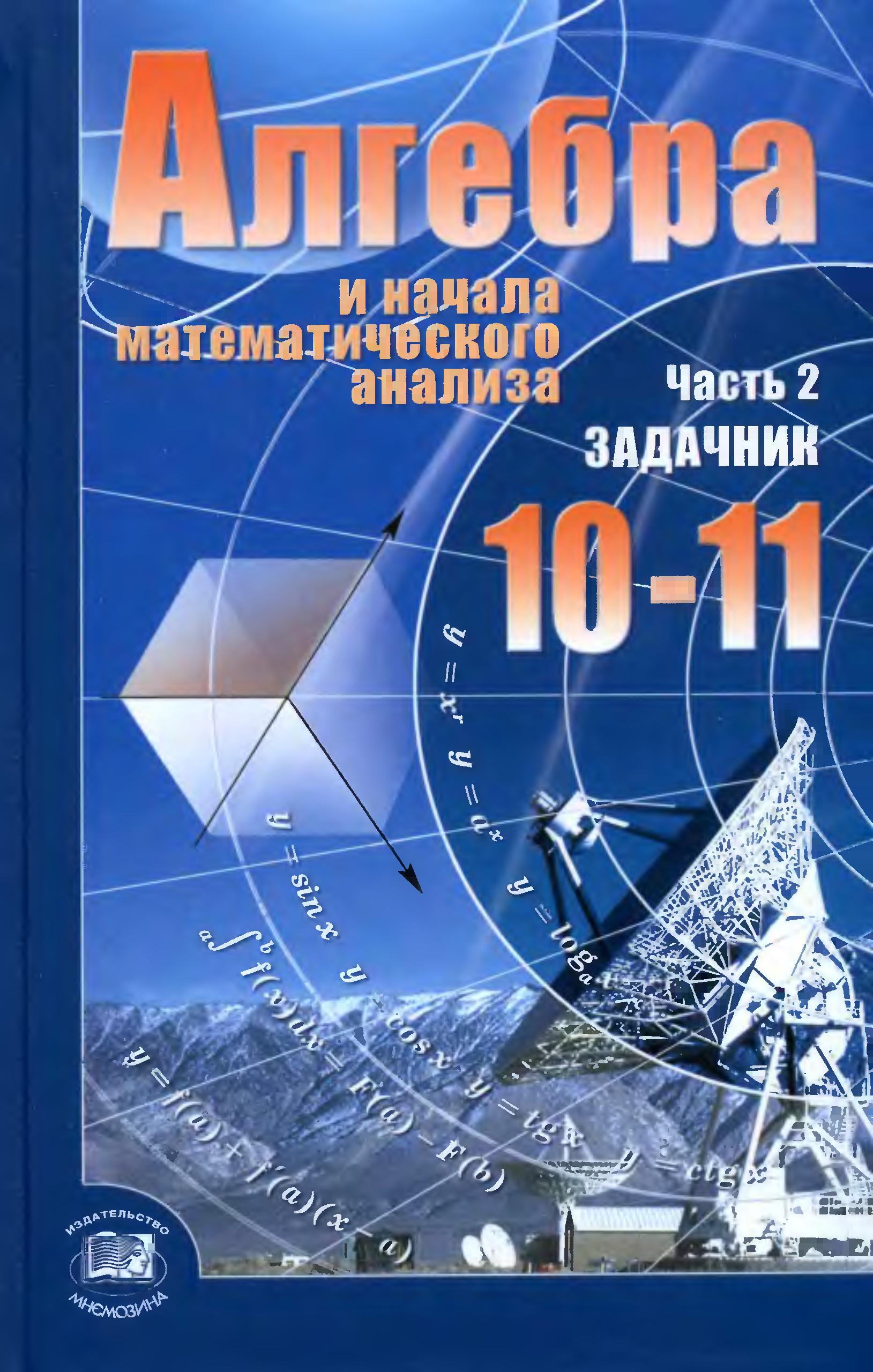 10 класс задачник мордковича алгебра