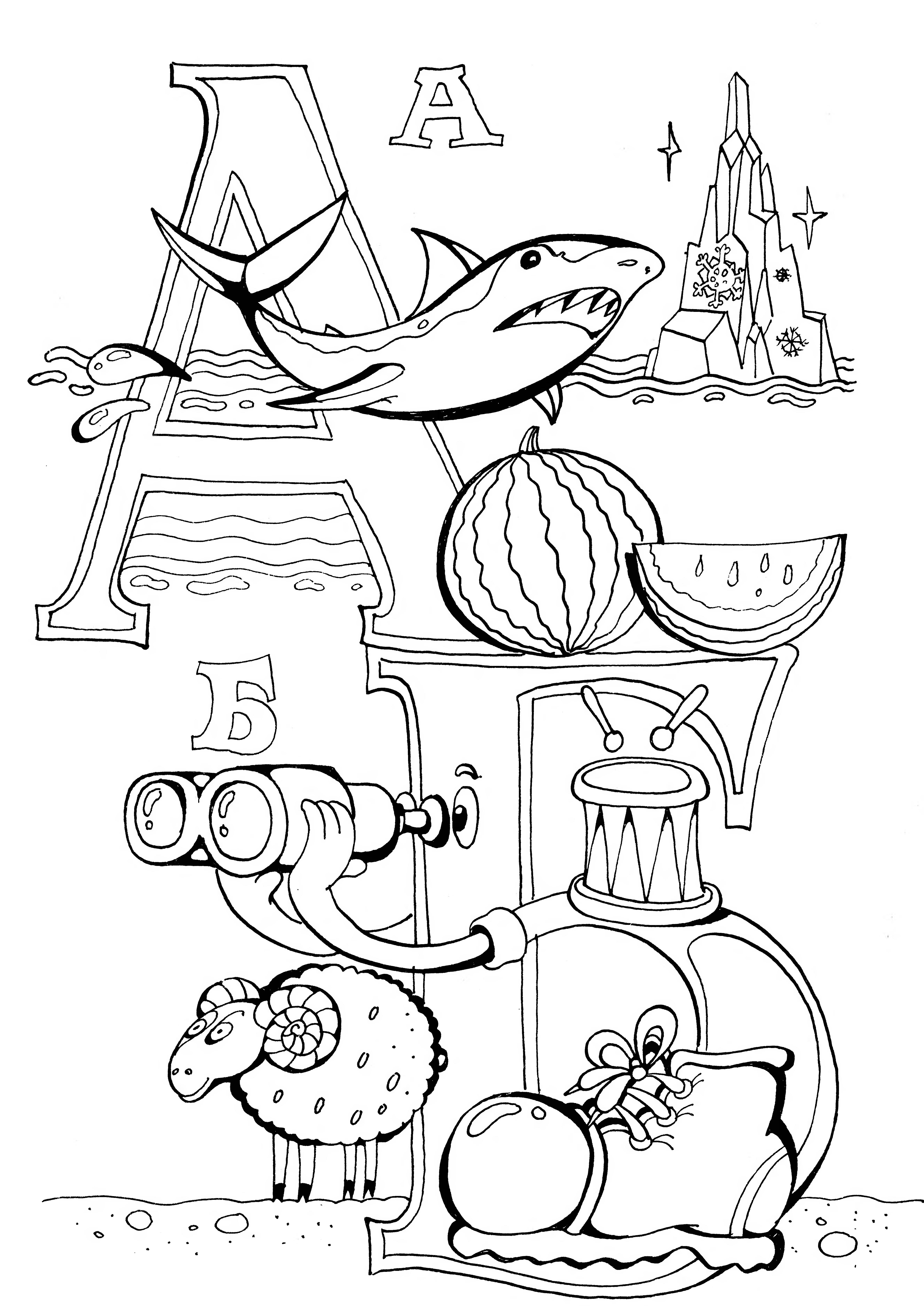 картинки раскраски для сказочной азбуки ответственно подходят своей