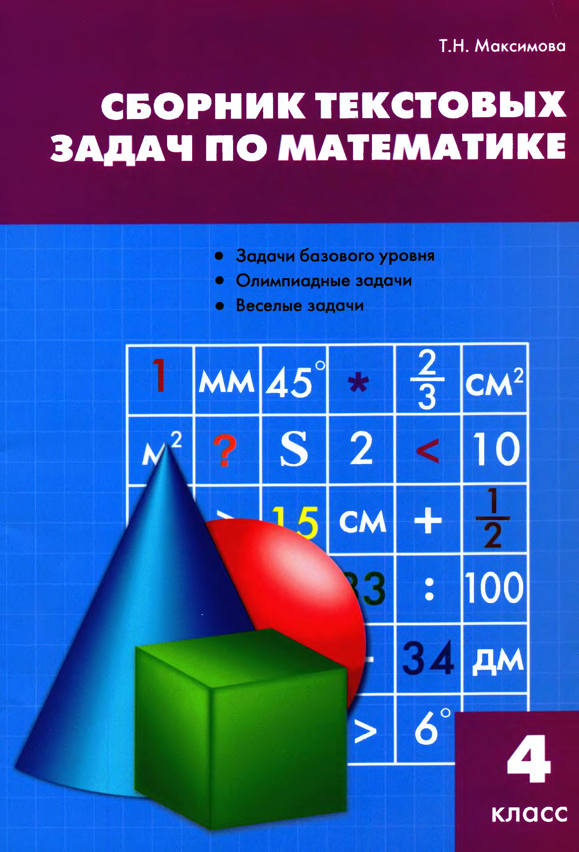 Математике задачники на по 7 класс