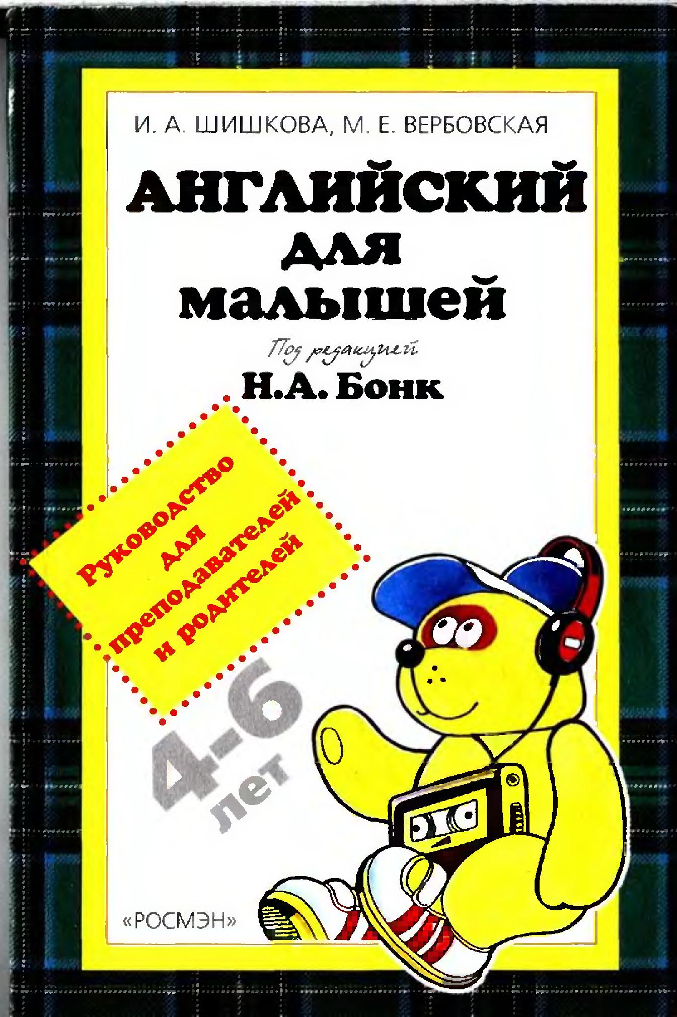 Английский для малышей шишкова и.а вербовская м.е под ред н.а бонк решебник