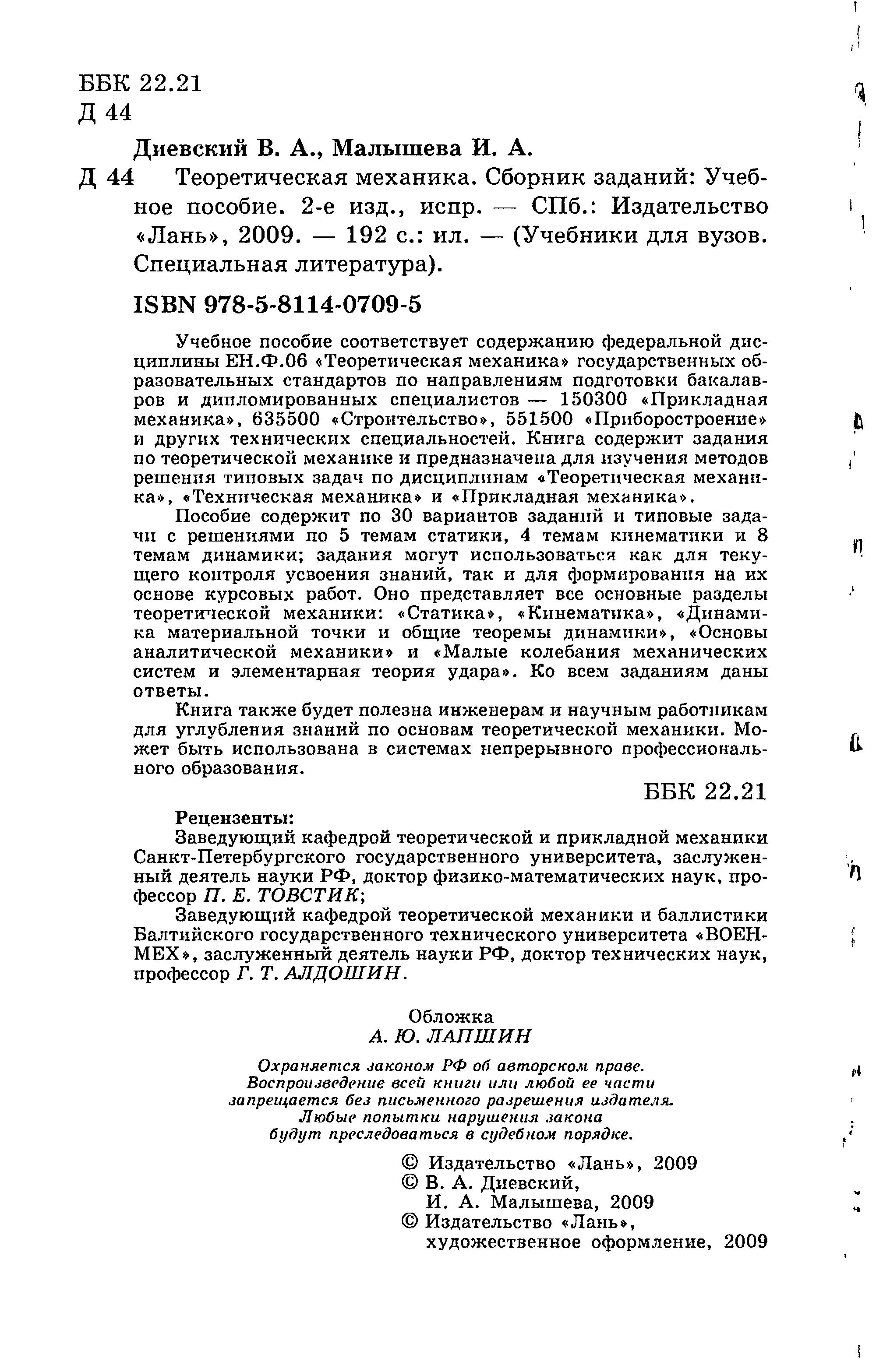 Теоретическая механика сборник заданий в.а. диевский, малышева решебник