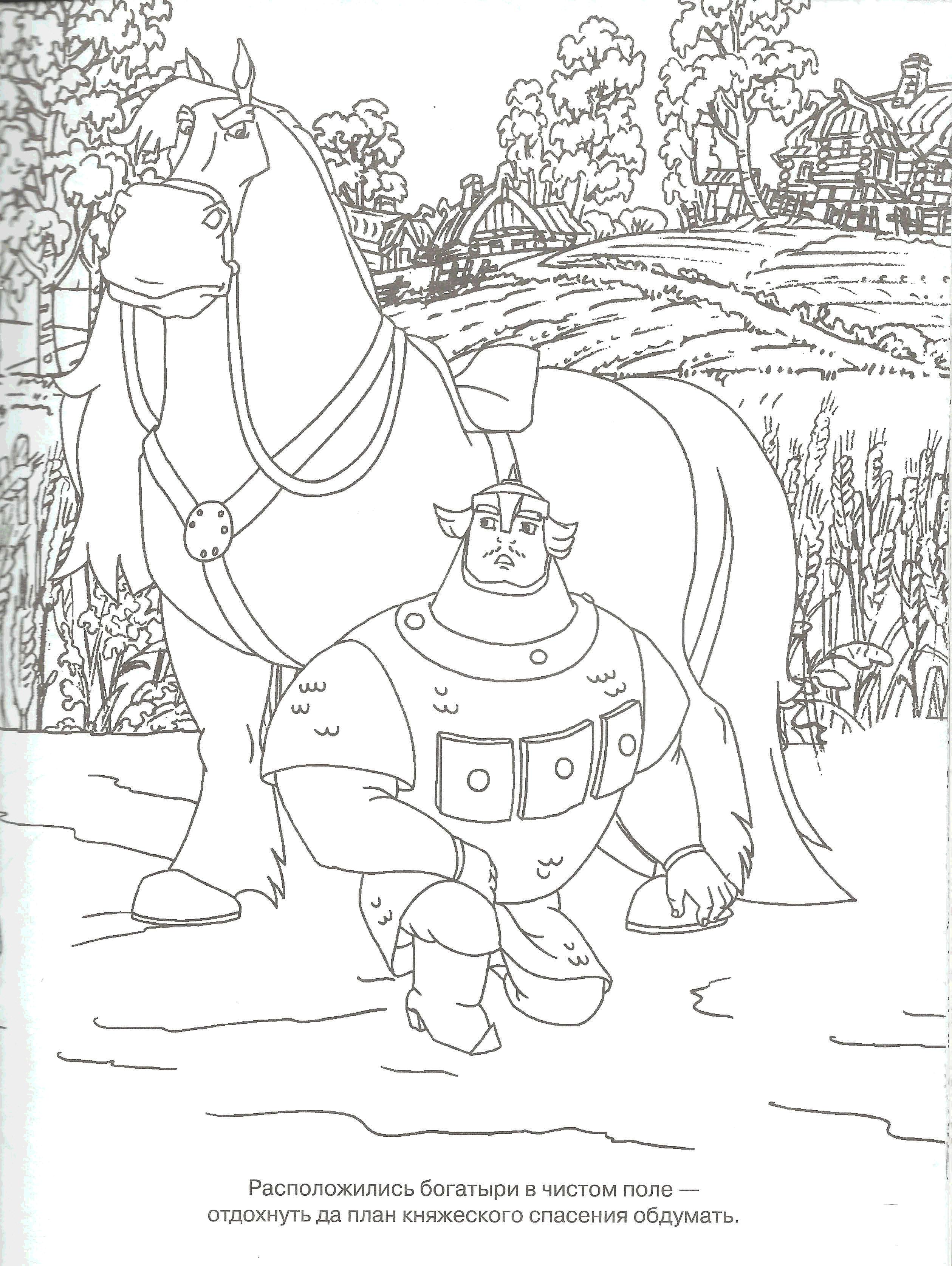 картинки раскраски три богатыря и шамаханская царица почему