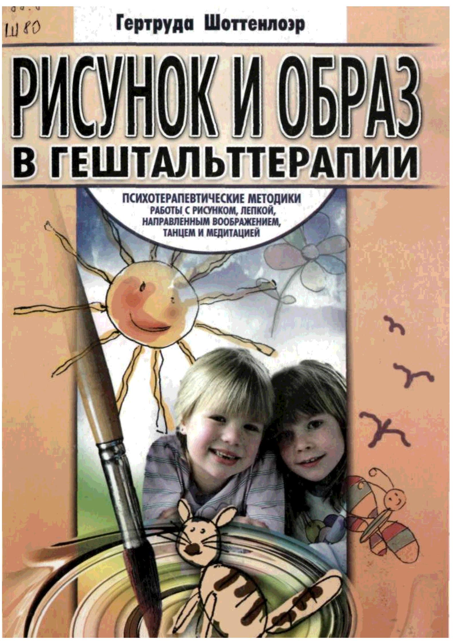 martel-b-seksualnost-lyubov-i-geshtalt
