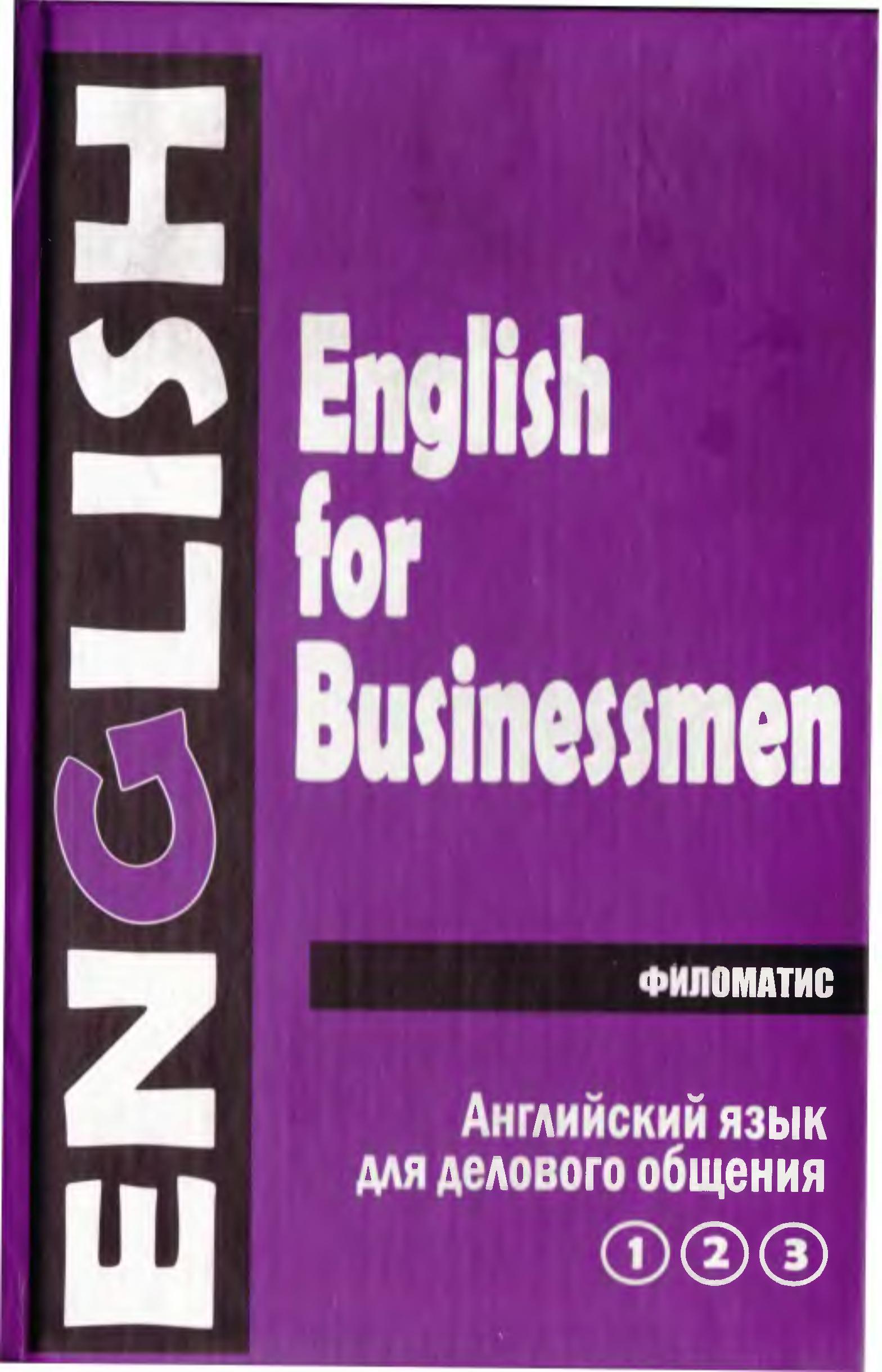 для решебник бизнесмена английскому языку по