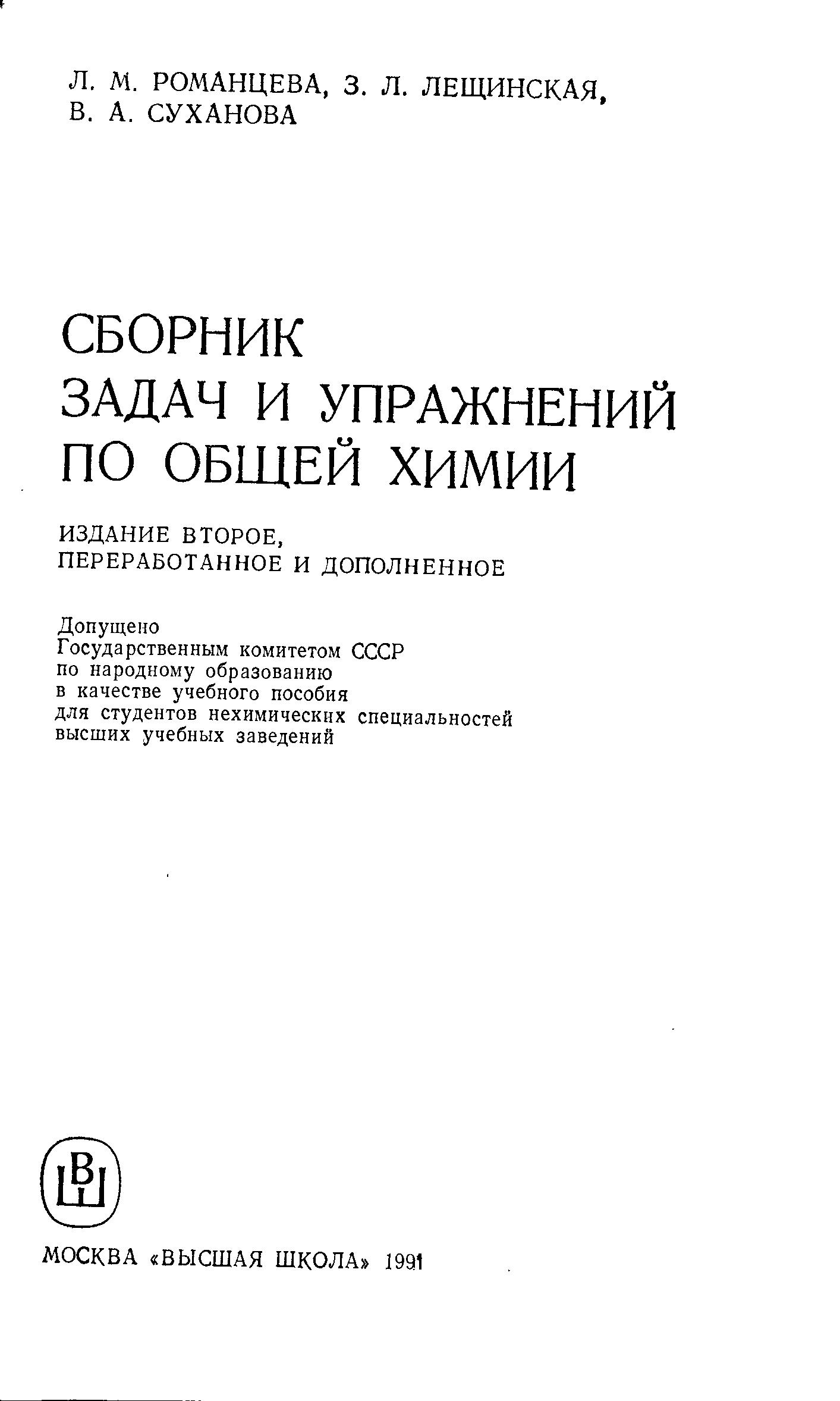 Романцева решебник химия