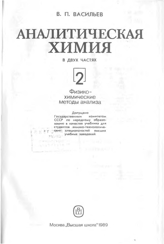для по васильева химии сборника задач решебник аналитической