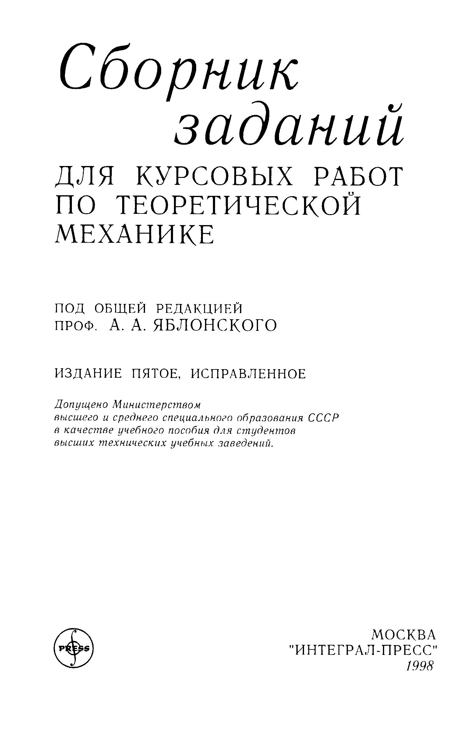 pdf теоретическая скачать задачник механика яблонский
