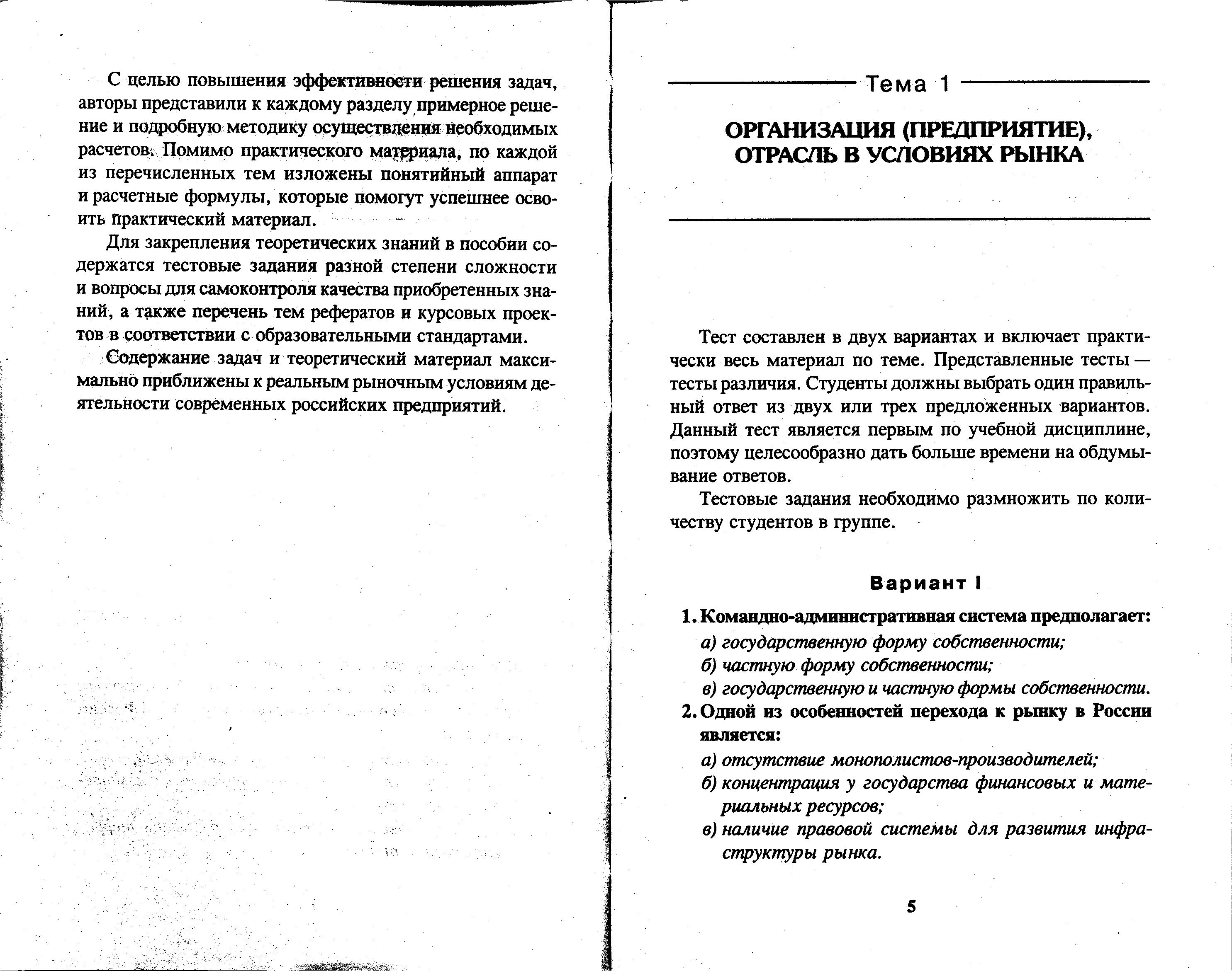 Чечевицына по по скачать экономике практикум гдз предприятия