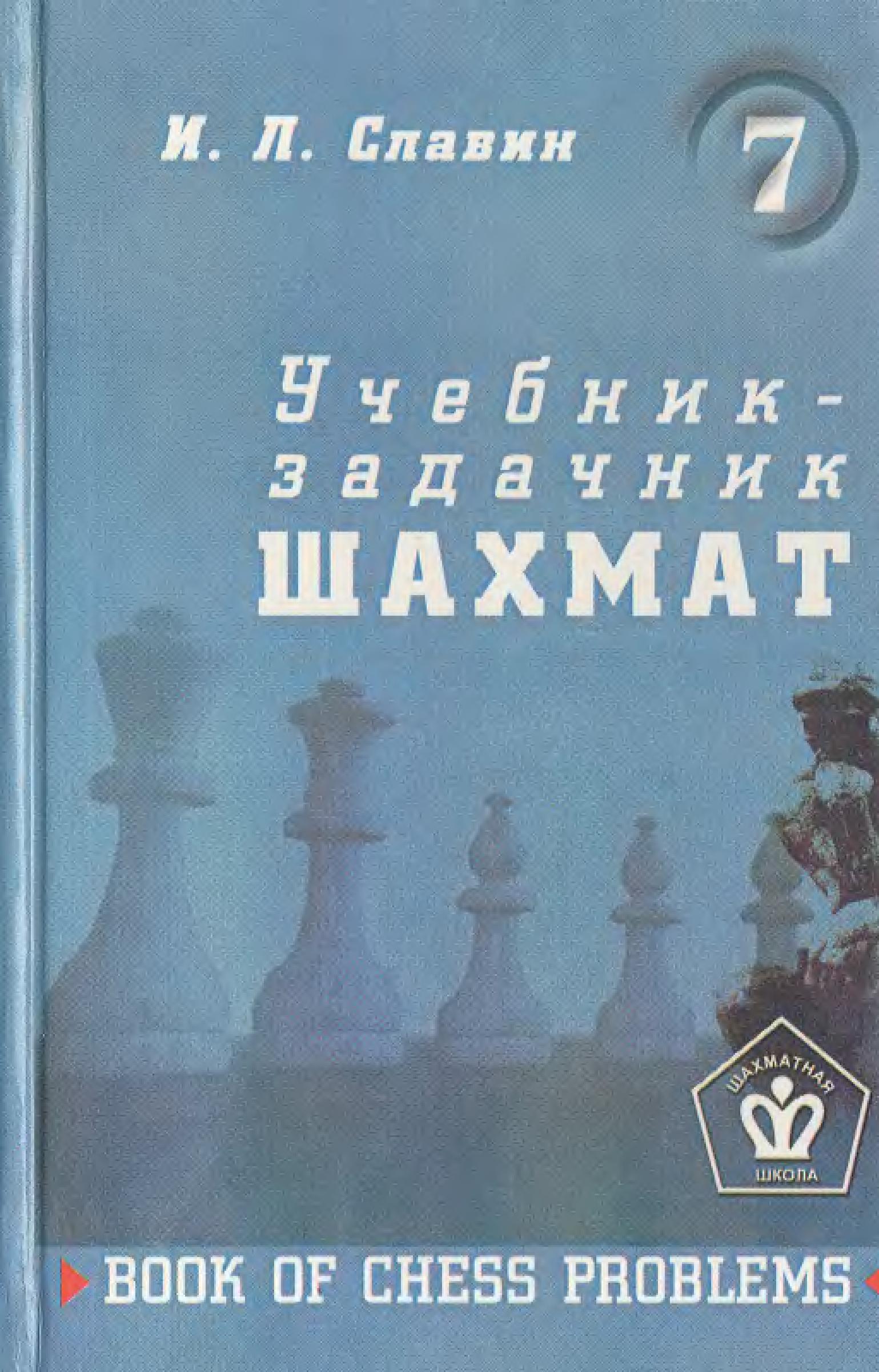 шахматы задачник балашов