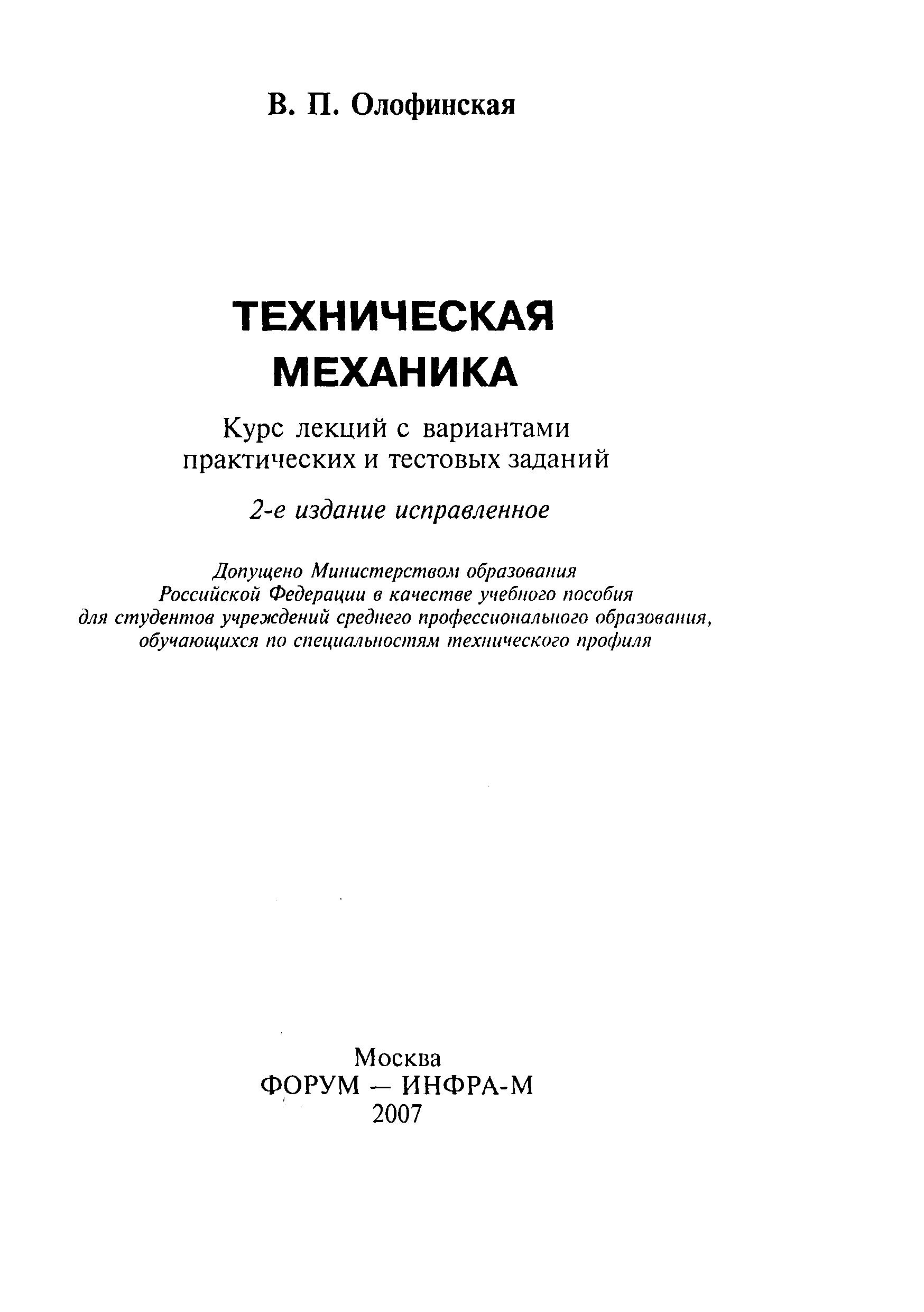 техническая решебник олофинская года издания 2003 механика