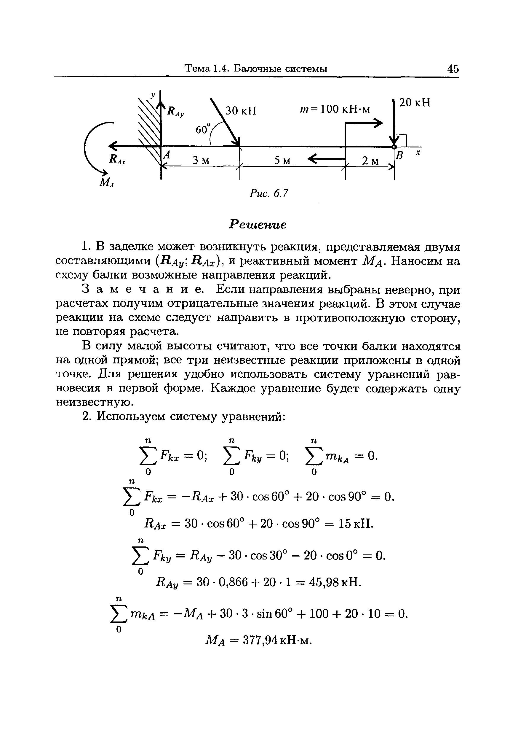 Технической решебник механике задач сборник по олофинская
