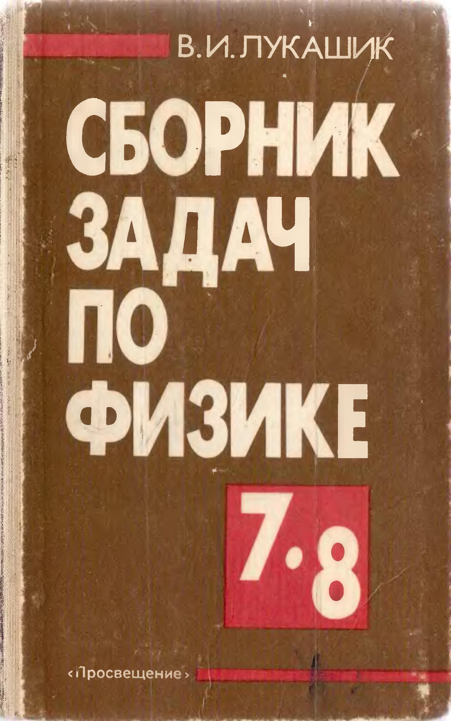Задачник По Физике В.и. Лукашик