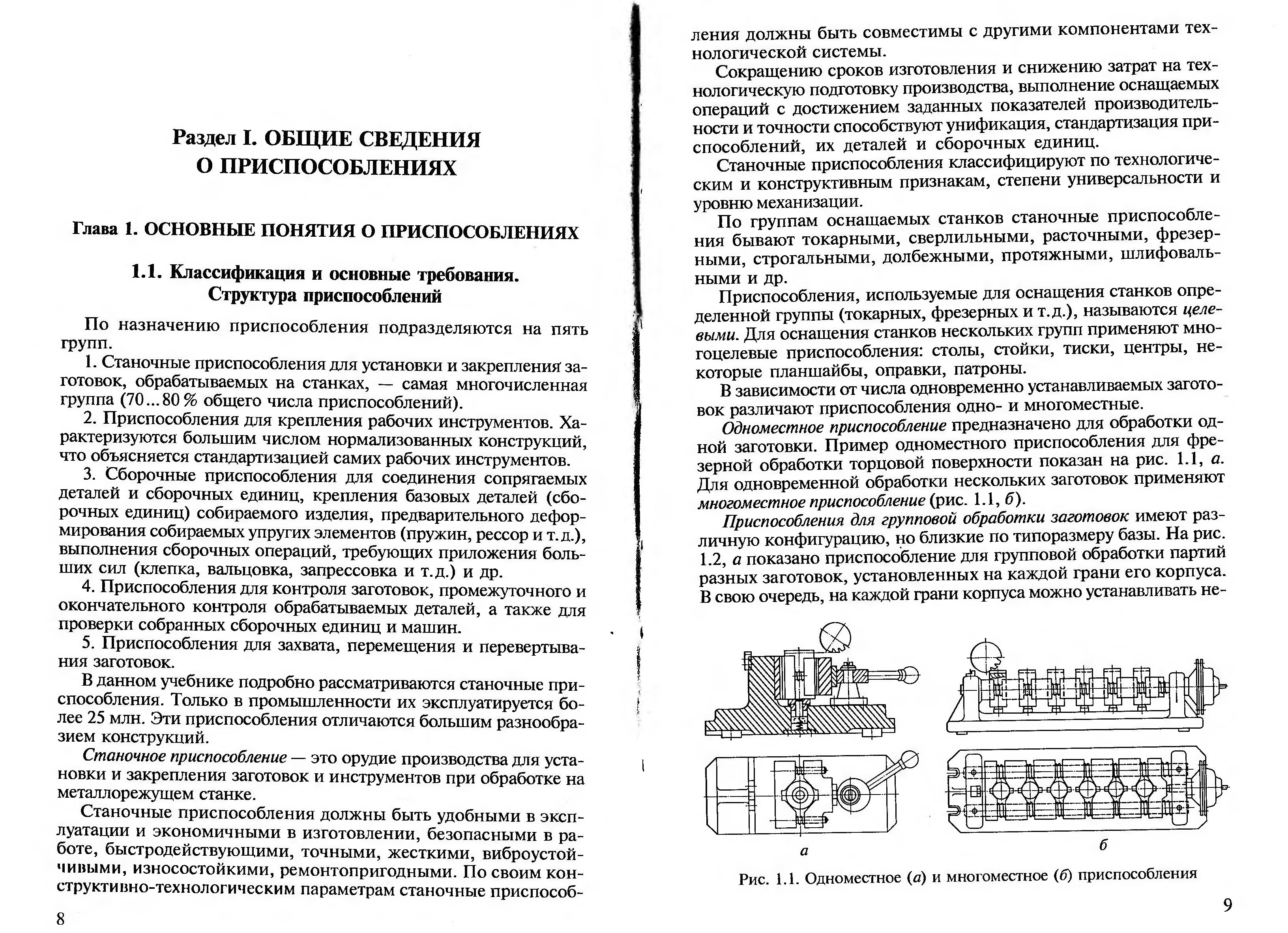 Технологическая оснастка б.и. черпаков