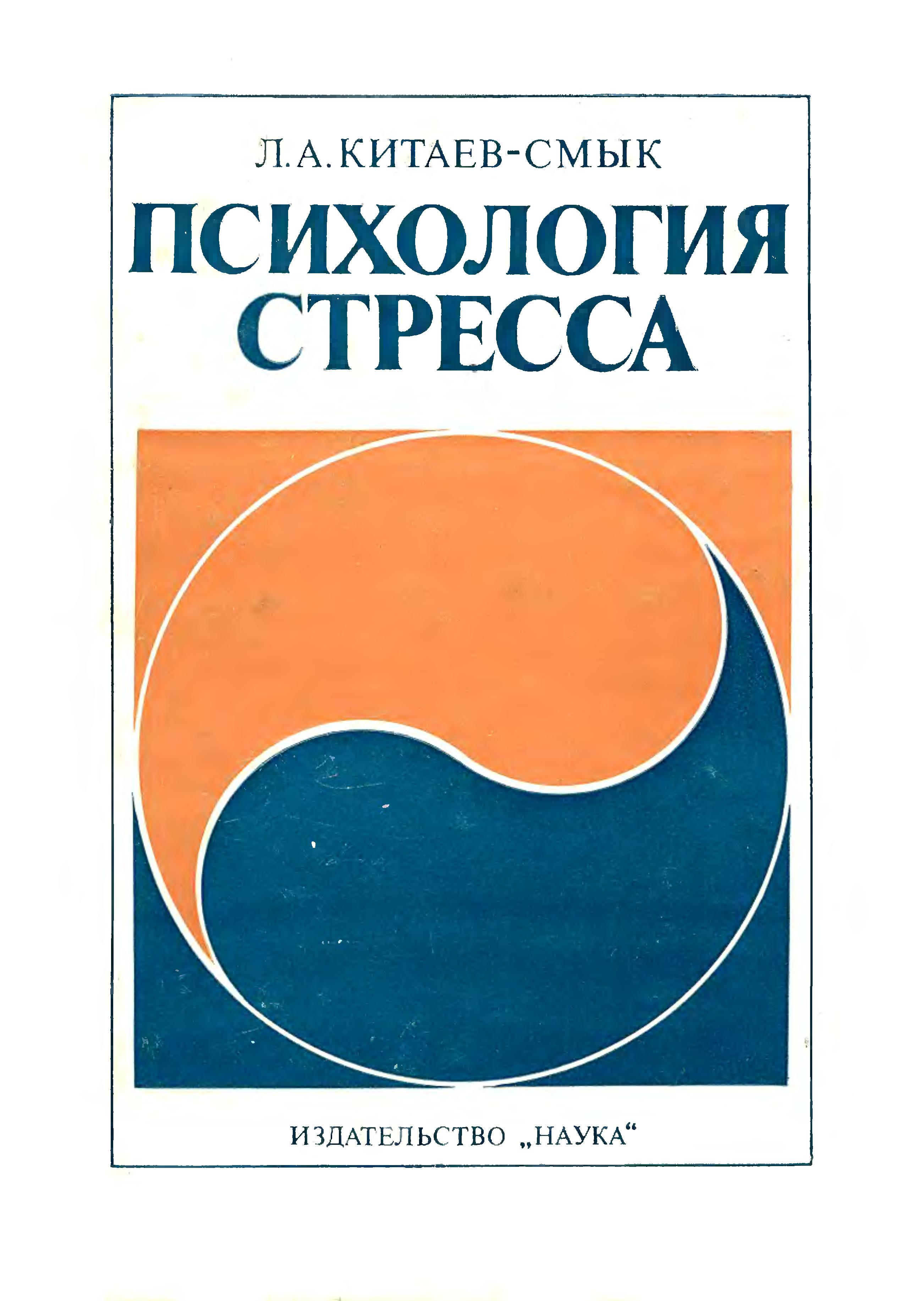 ПСИХОЛОГИЯ СТРЕССА КИТАЕВ-СМЫК СКАЧАТЬ БЕСПЛАТНО