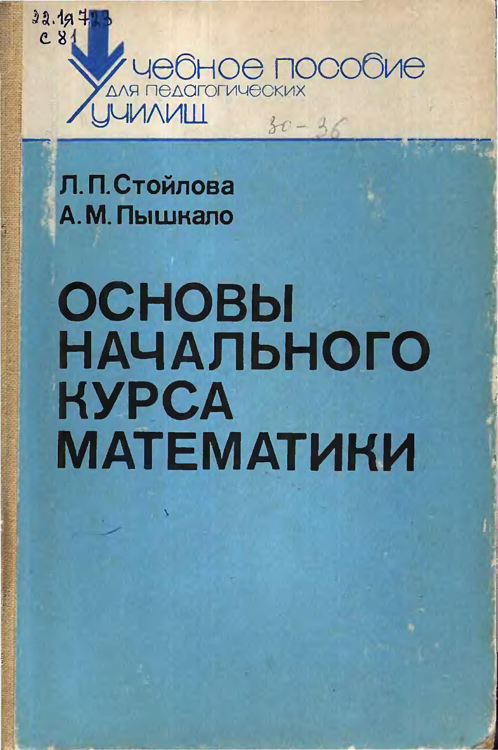 Решебник учебник математика л.п.стойлова