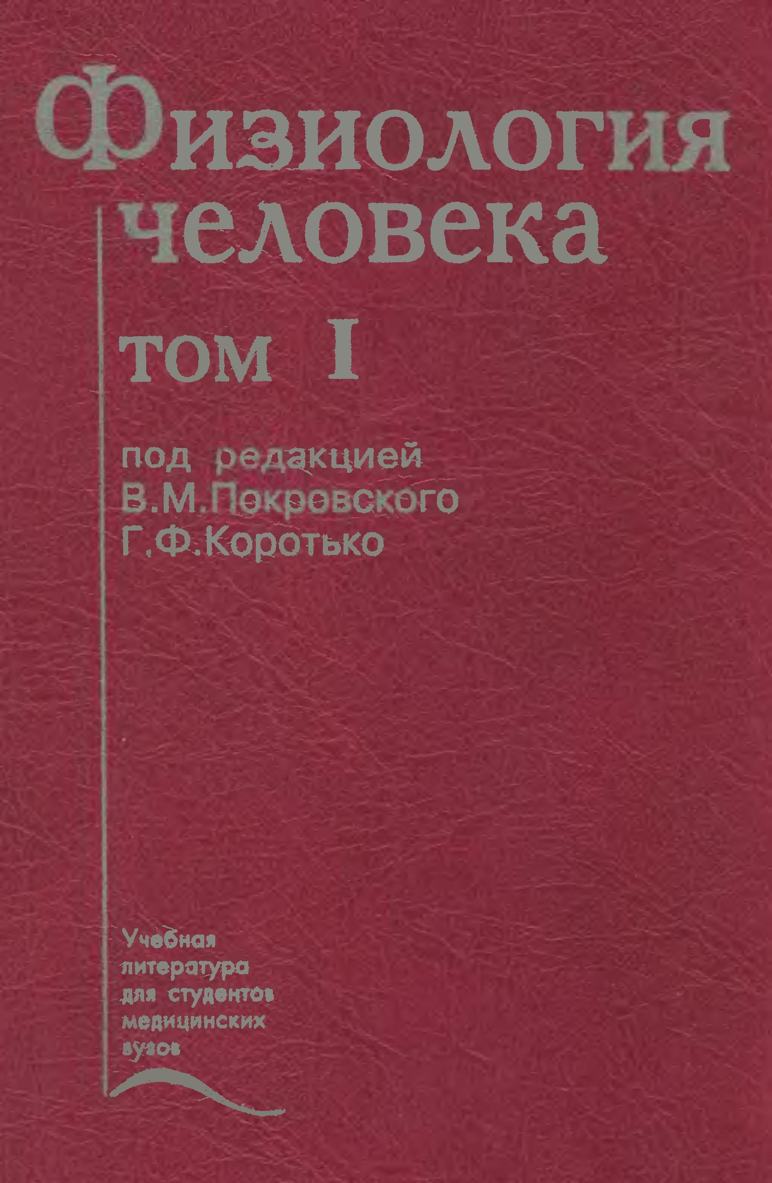 Учебник По Физиологии Агаджаняна