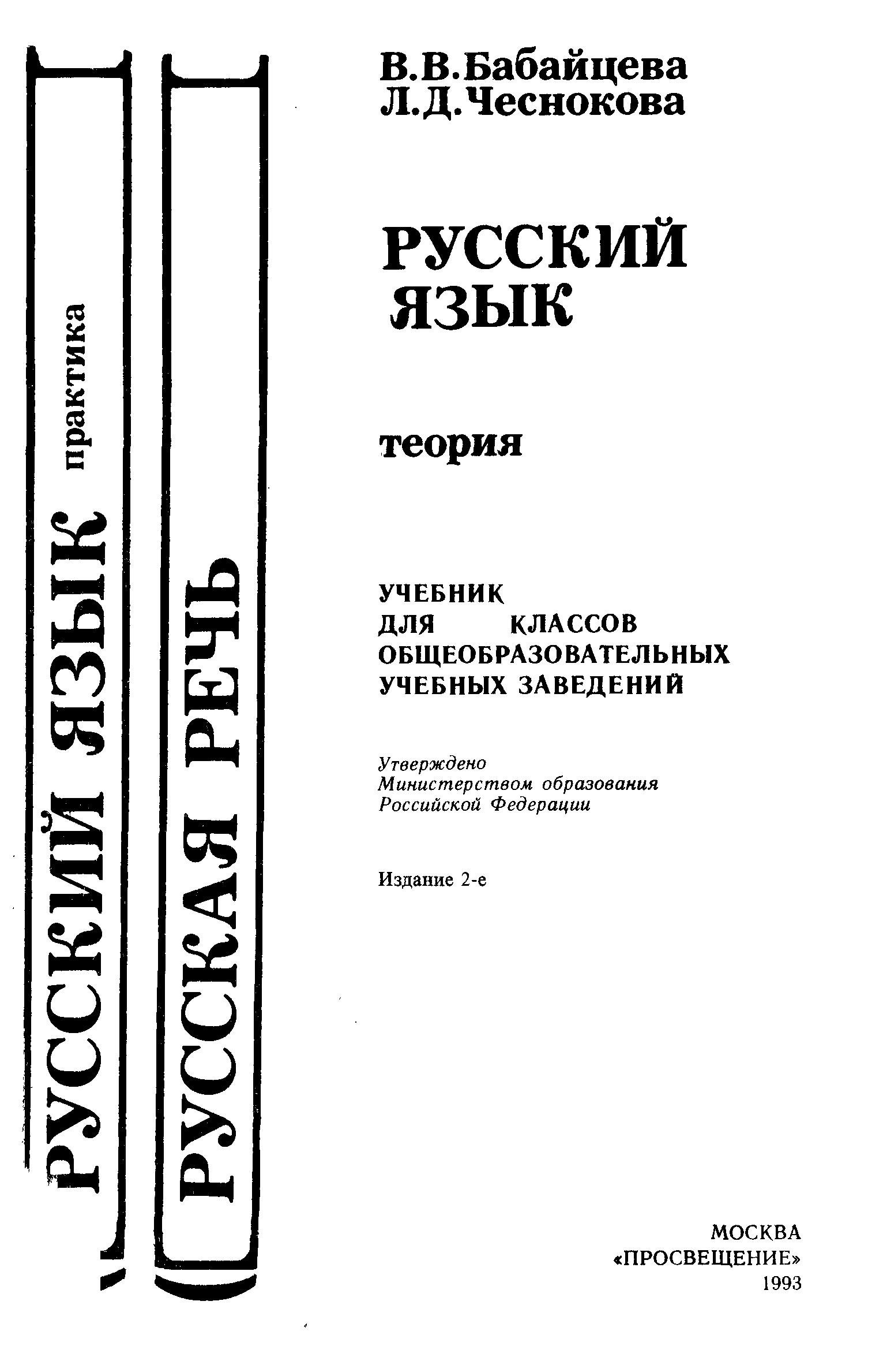 решебник 5 класса по русскому языку бабайцева и чеснокова