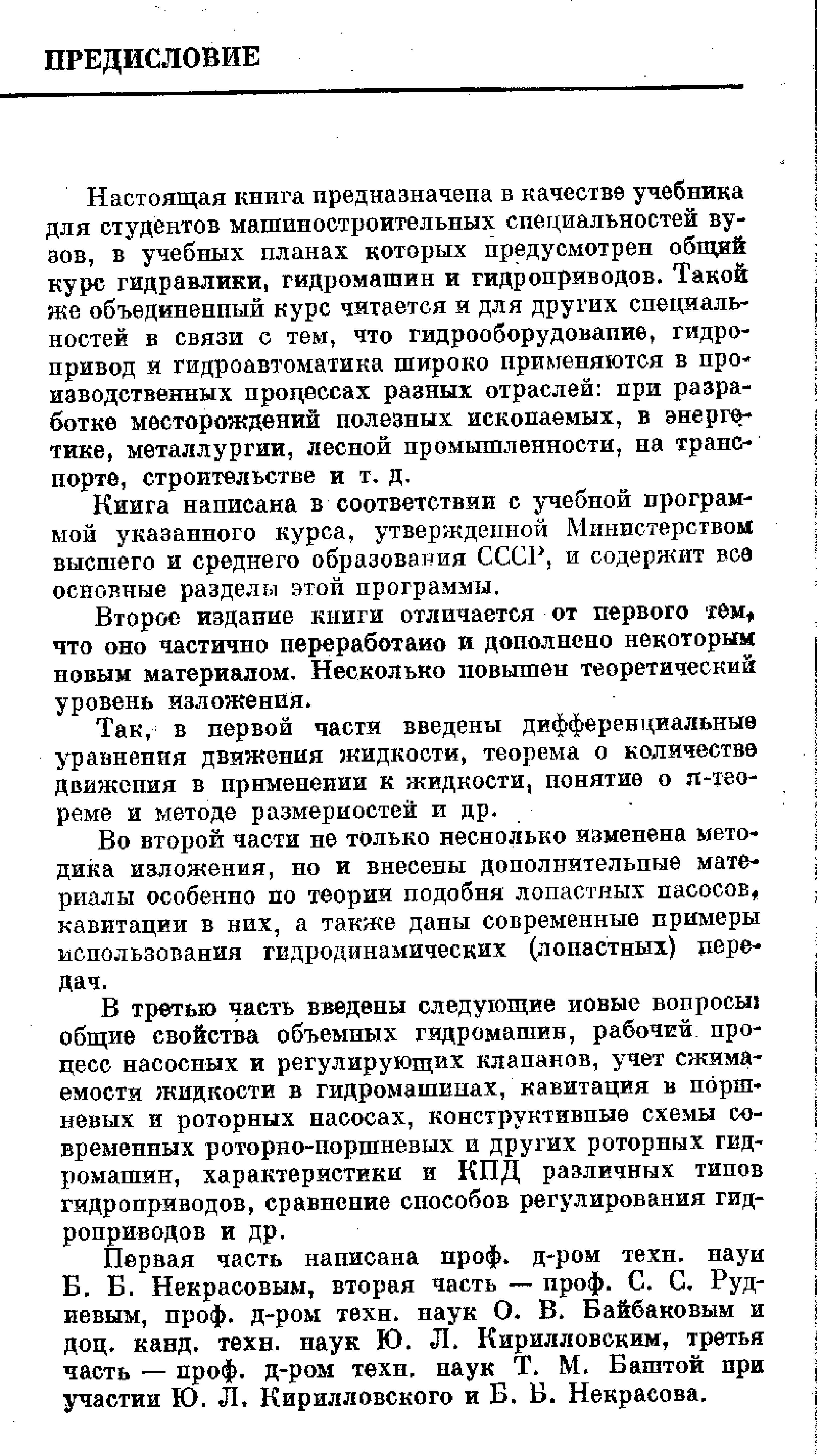 Решебник по машиностроительной гидравлике куколевского