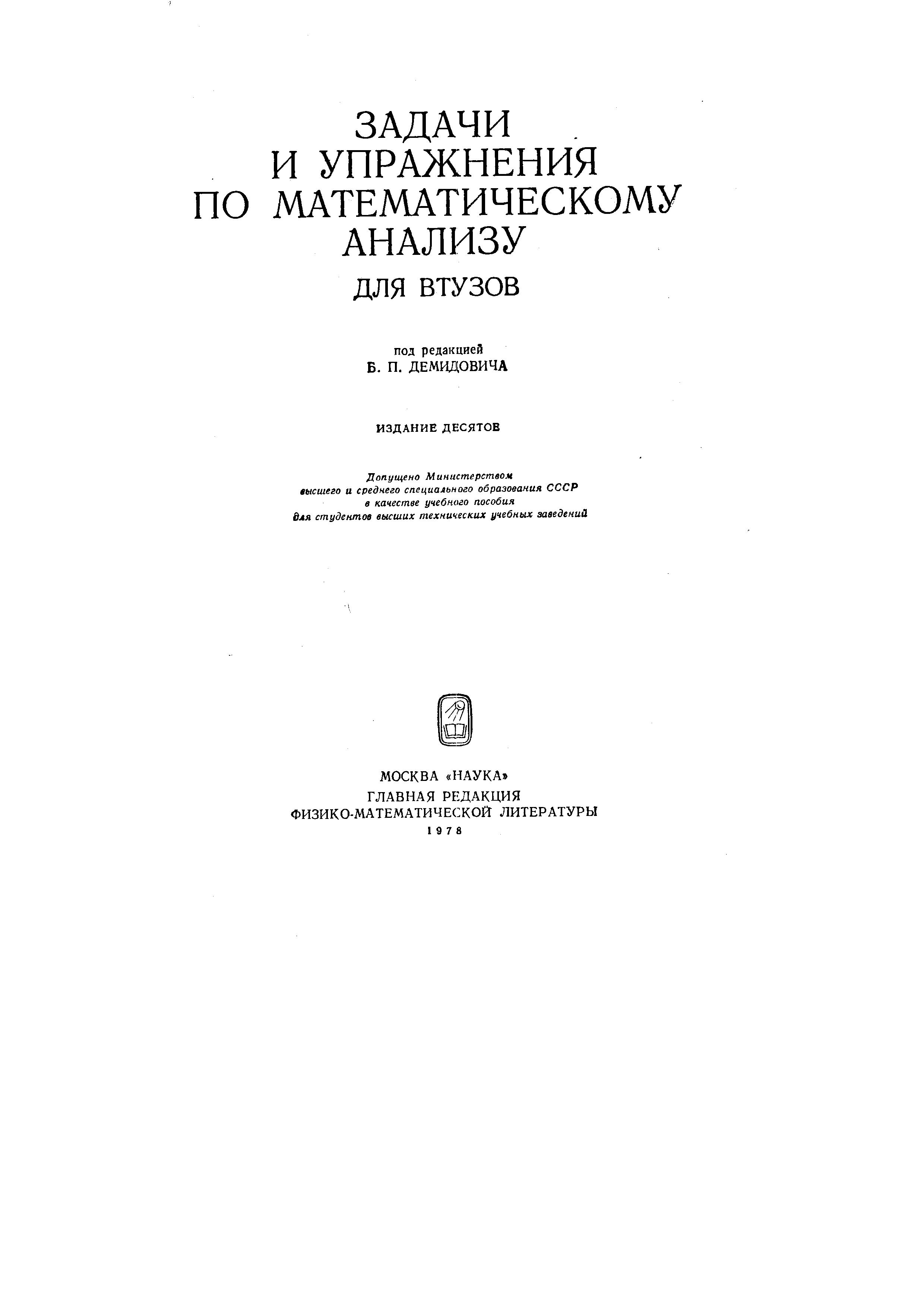 задач сборника демидович п решебник для б