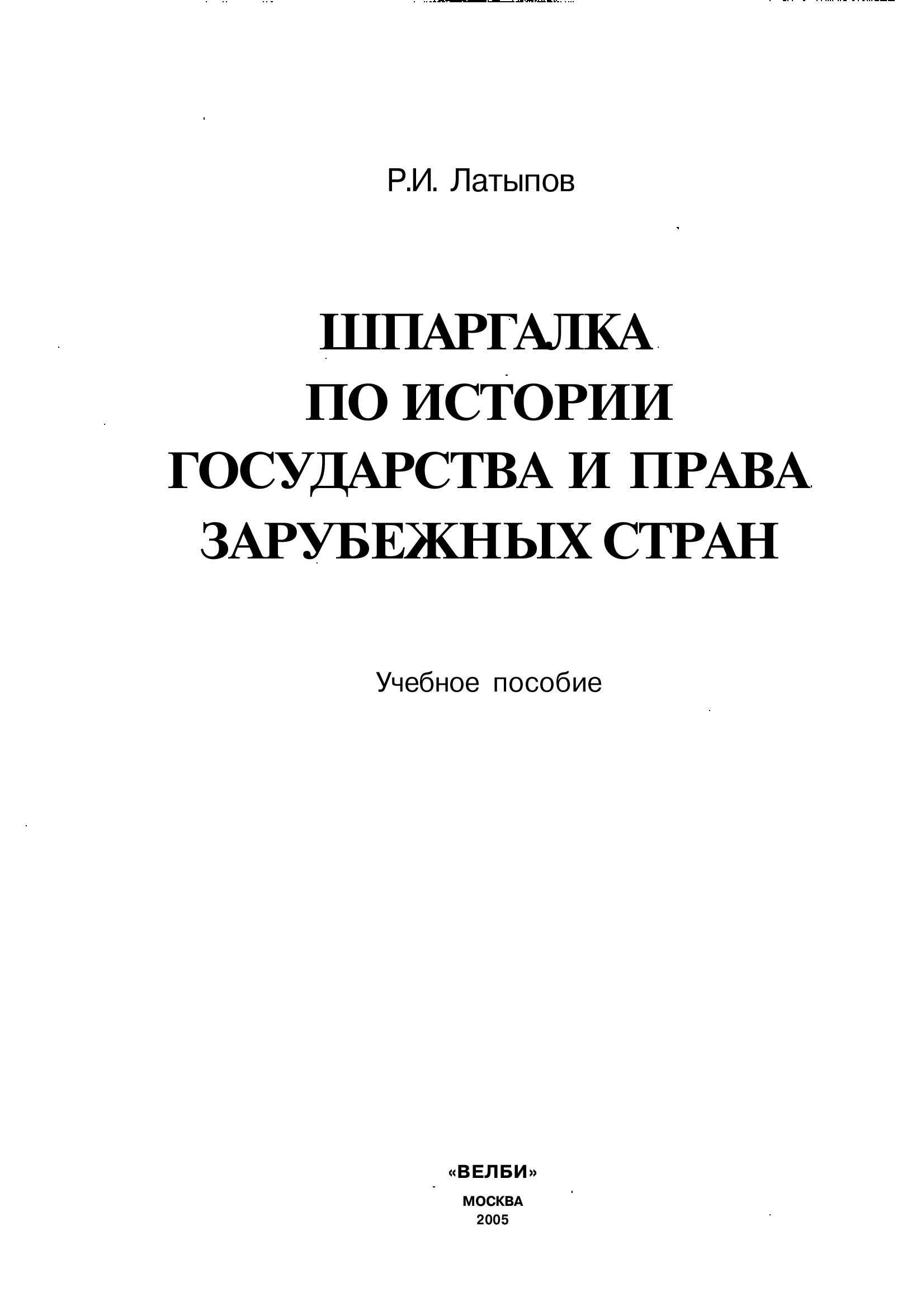 По игпзс 1 курс шпаргалки