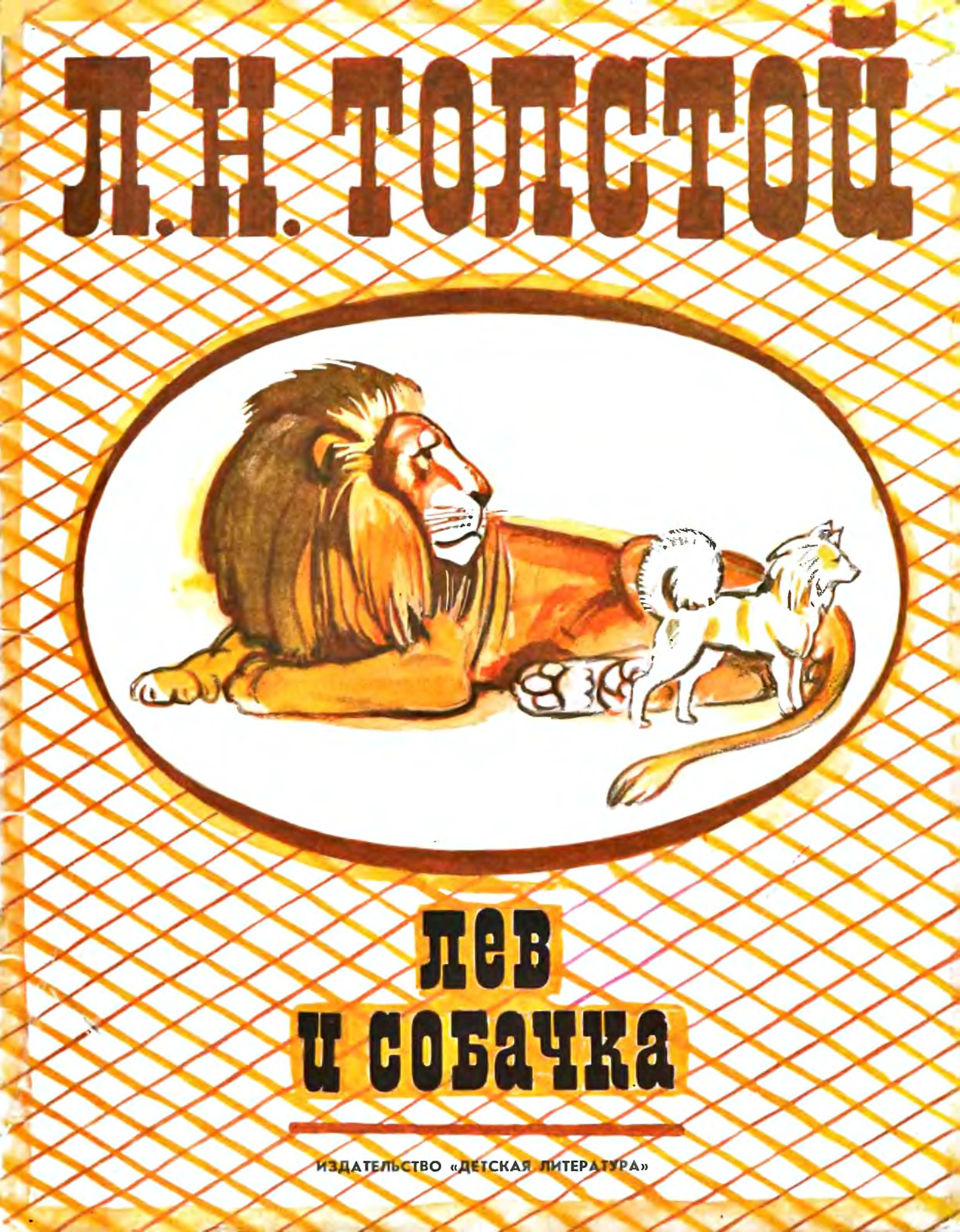 Для, картинки толстой лев и собачка