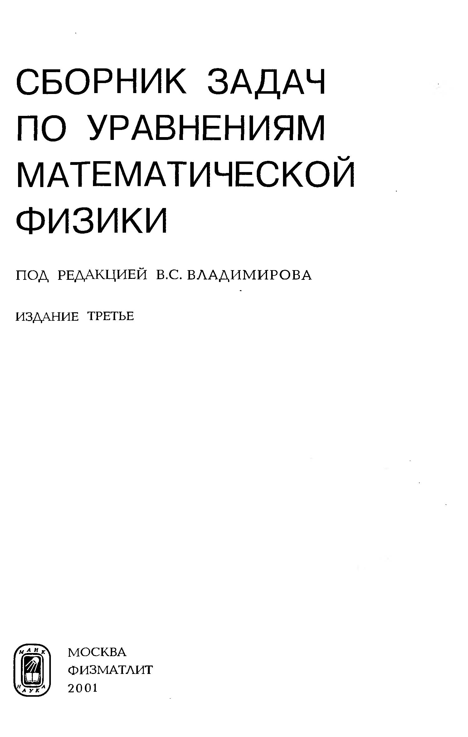 Физики уравнениям задачник по мат