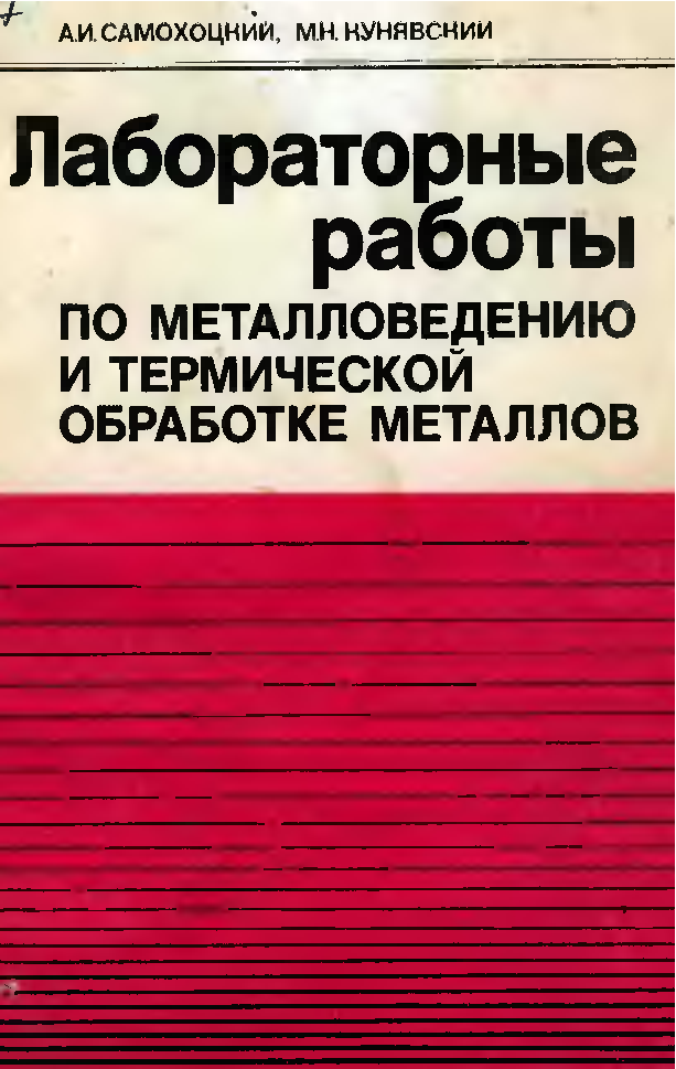 металловедение учебник для техникумов самохоцкий а.и кунявский кунявская