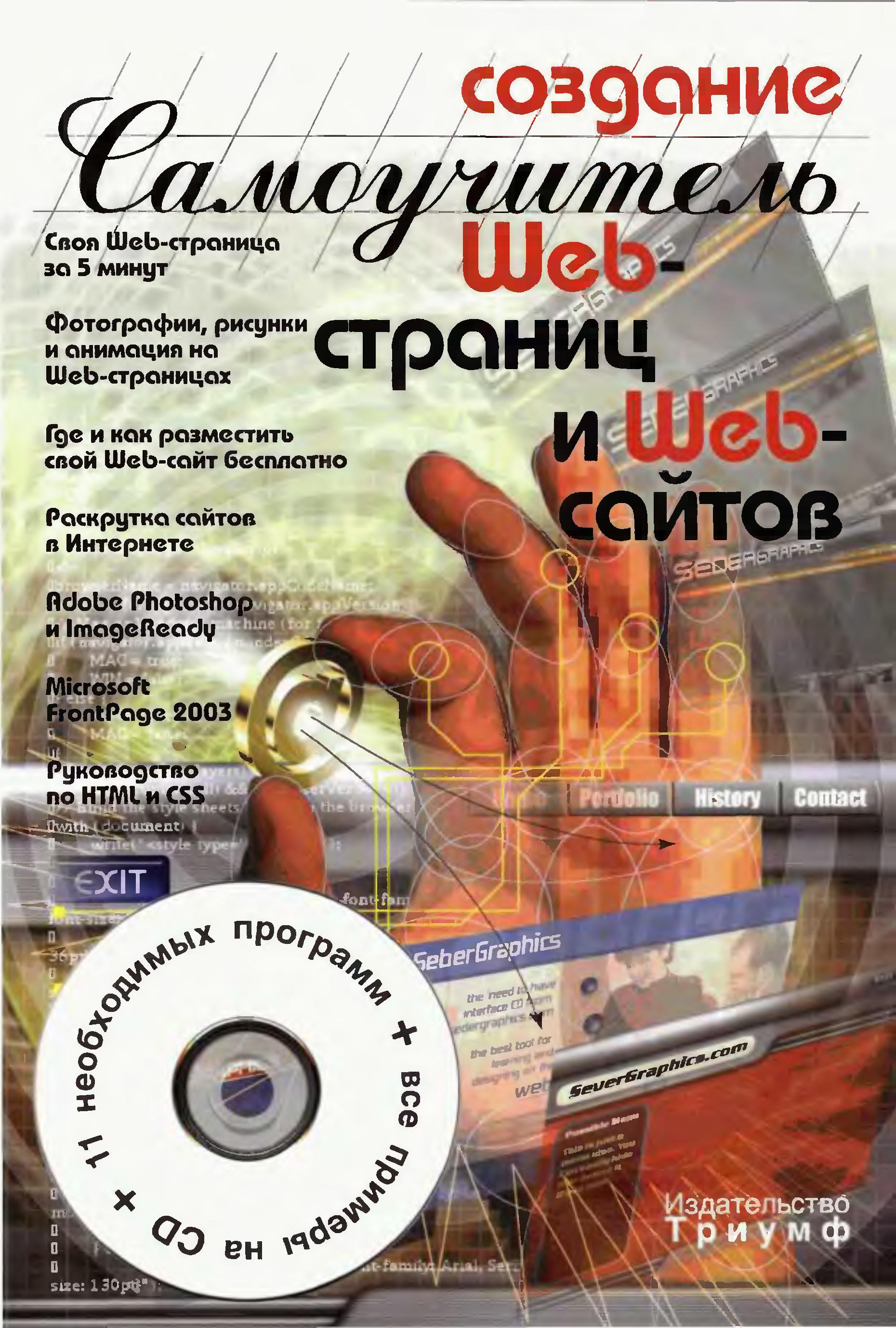 Самоучитель по созданию веб сайтов программа для создания иконки сайта