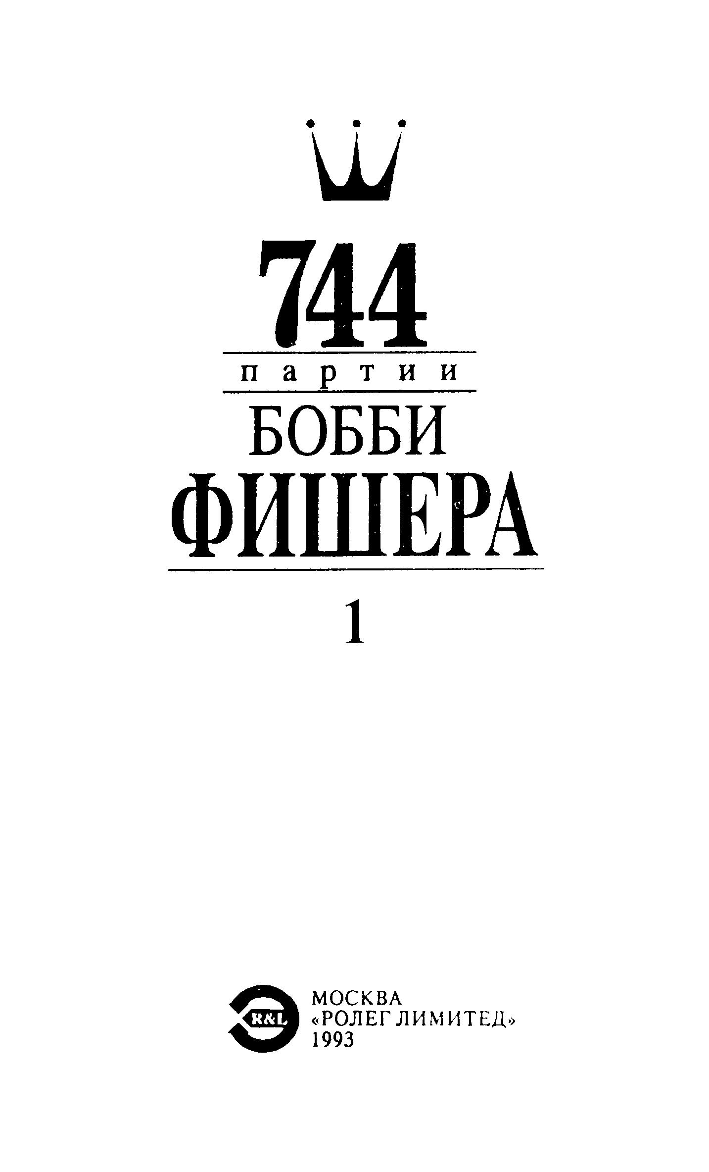 744 ПАРТИИ БОББИ ФИШЕРА СКАЧАТЬ БЕСПЛАТНО