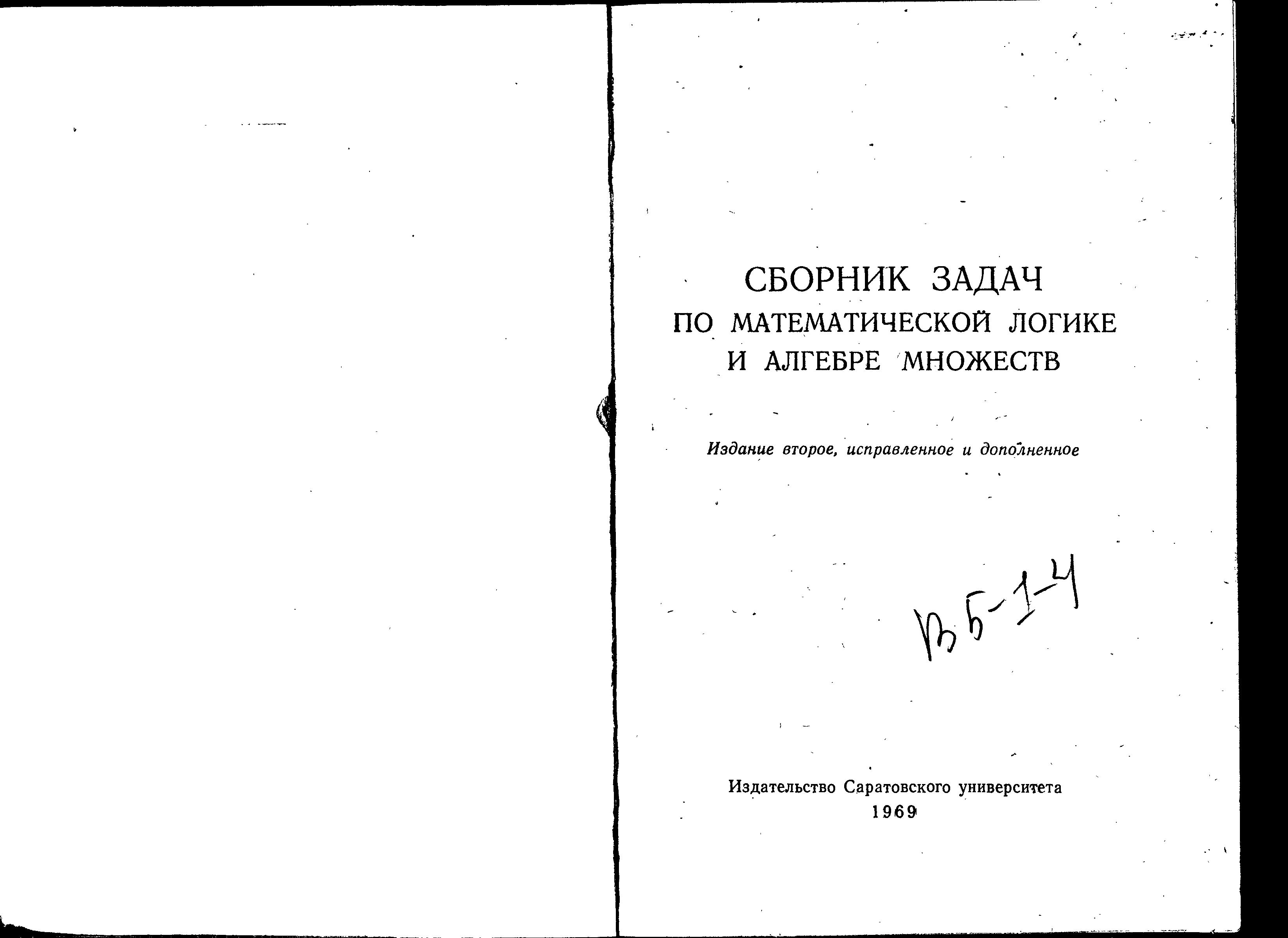 Лавров Максимов Решебник Задачи По Теории