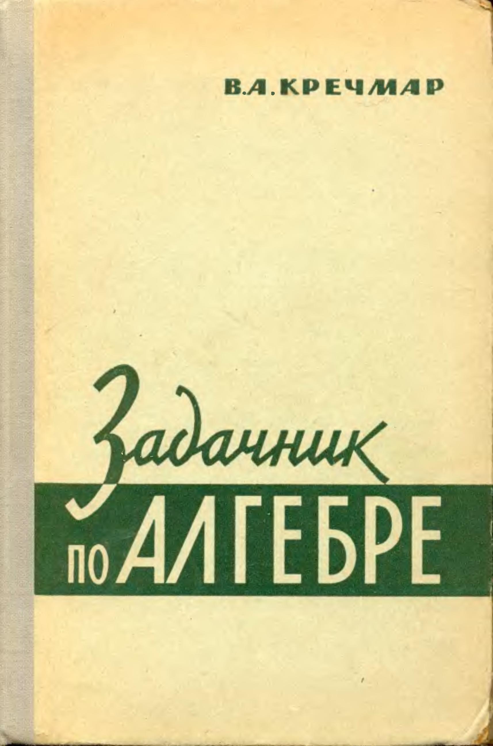 Задачник Рекус Белоусов