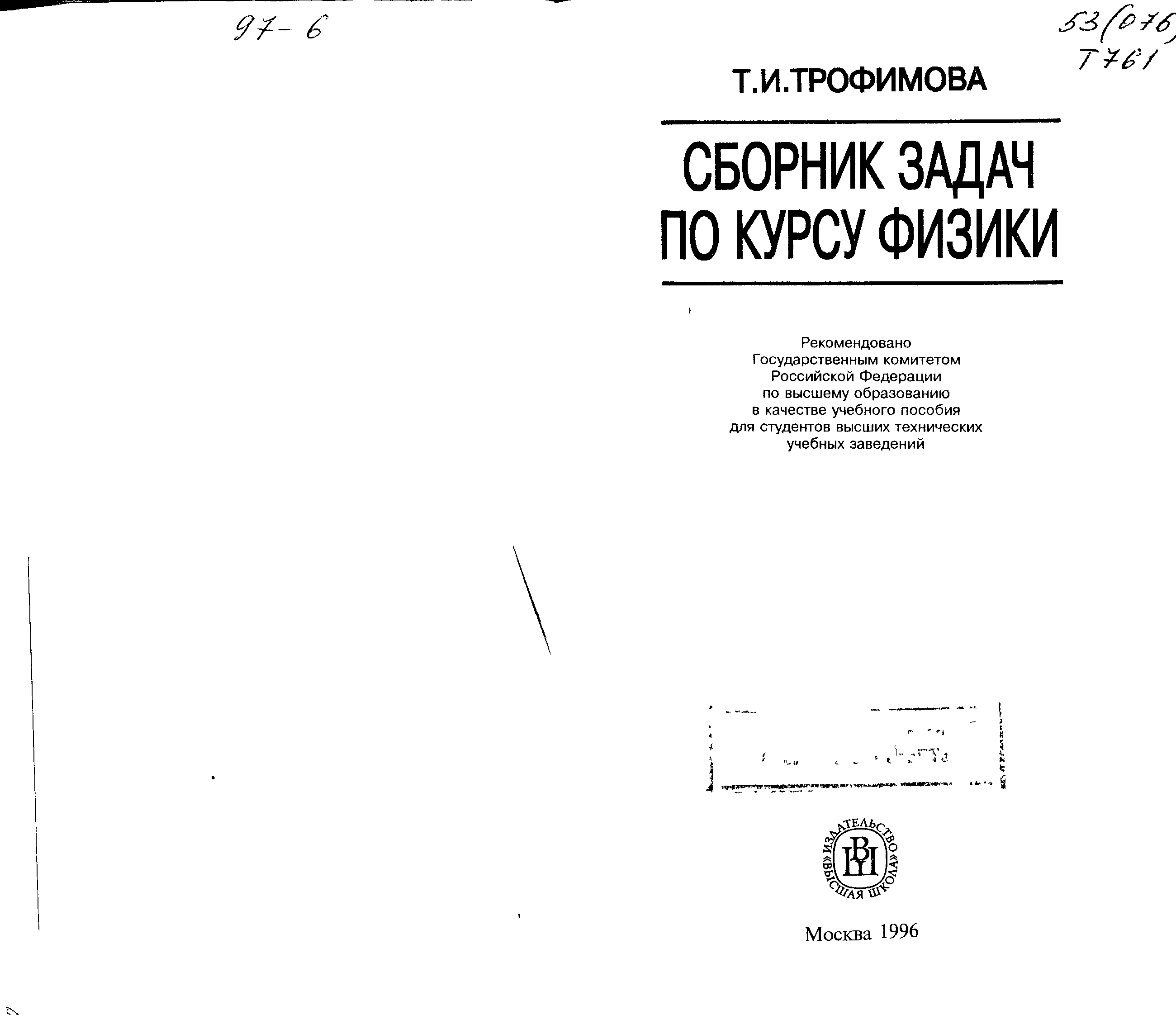 задач общему физики решебник курсу трофимова по сборник