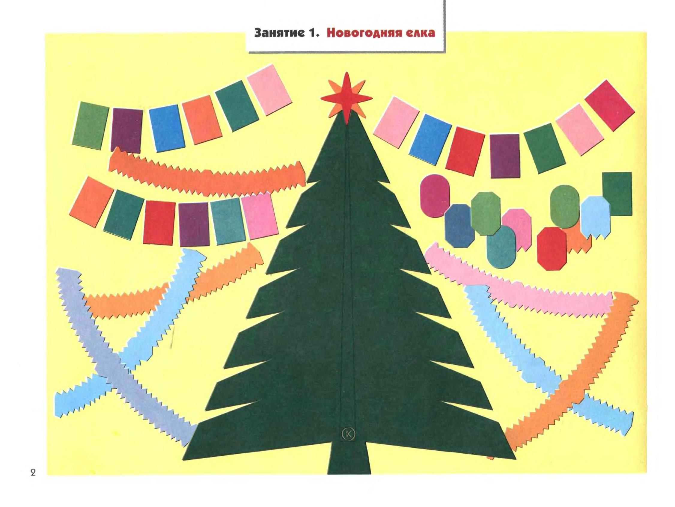 аппликация елки из цветной бумаги шаблоны моду вошли