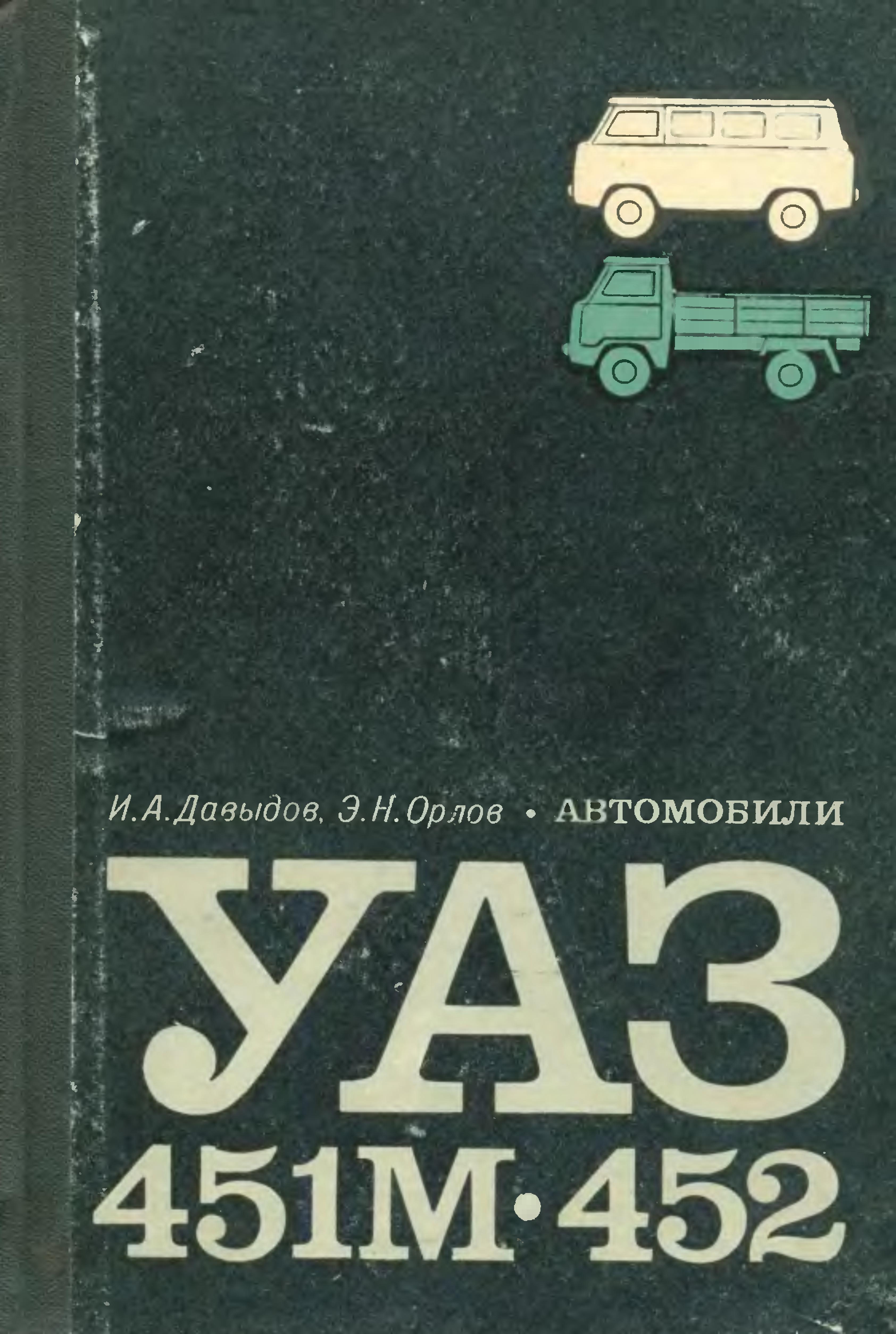 Уаз 3303 бортовой руководство по эксплуатации