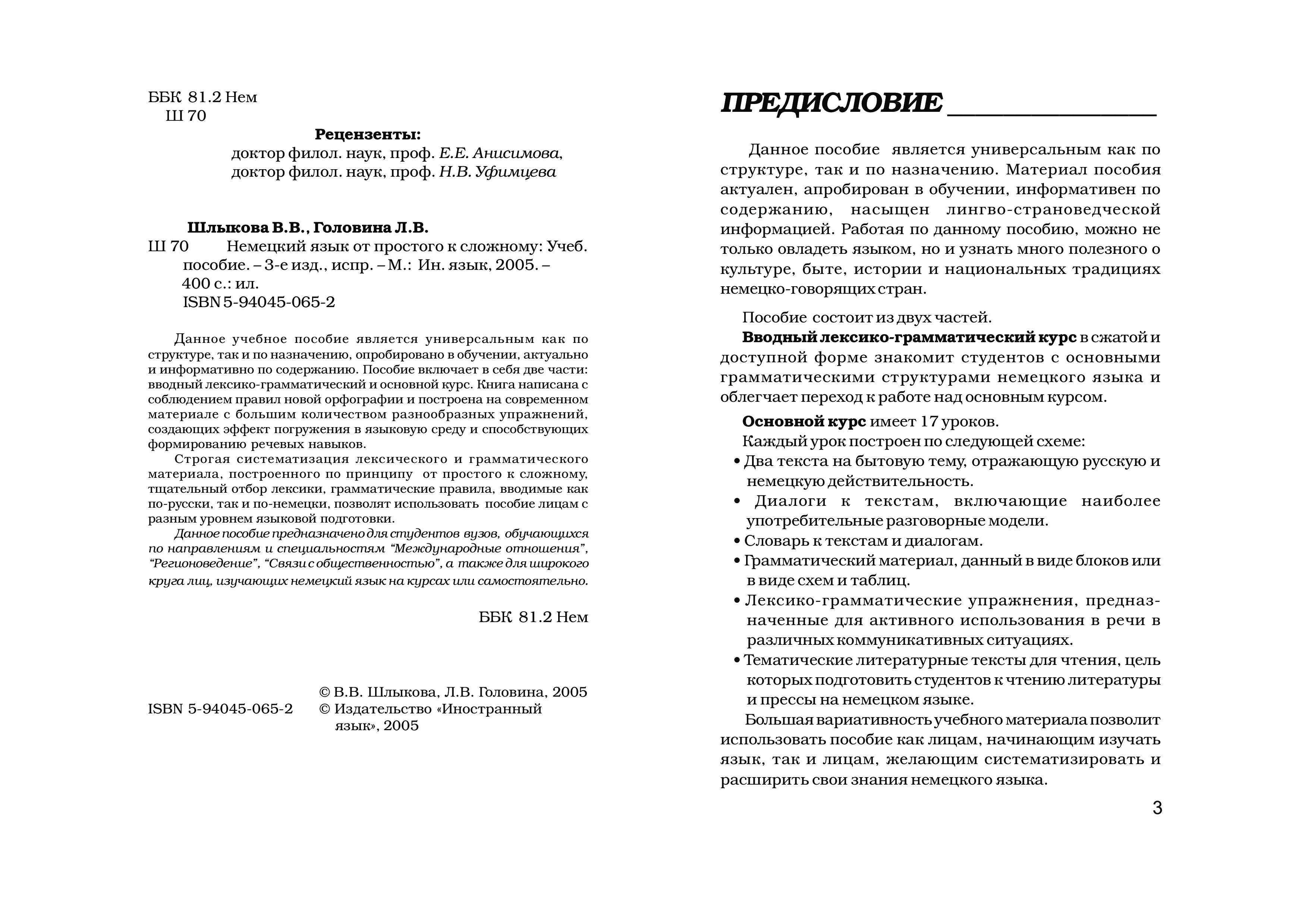 Решебник По Немецкому Шлыкова