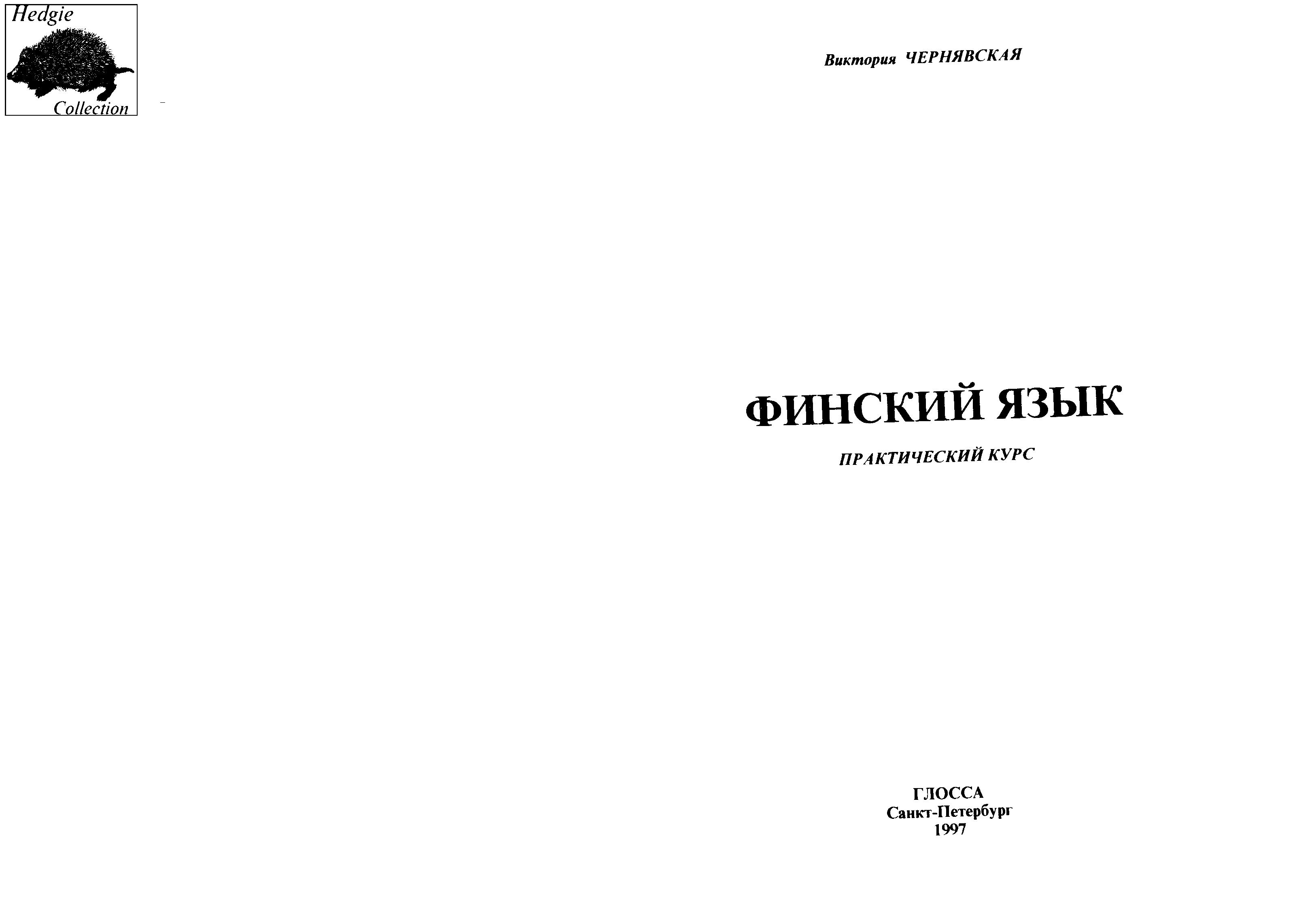 Гдз по финскому в.в.чернявская