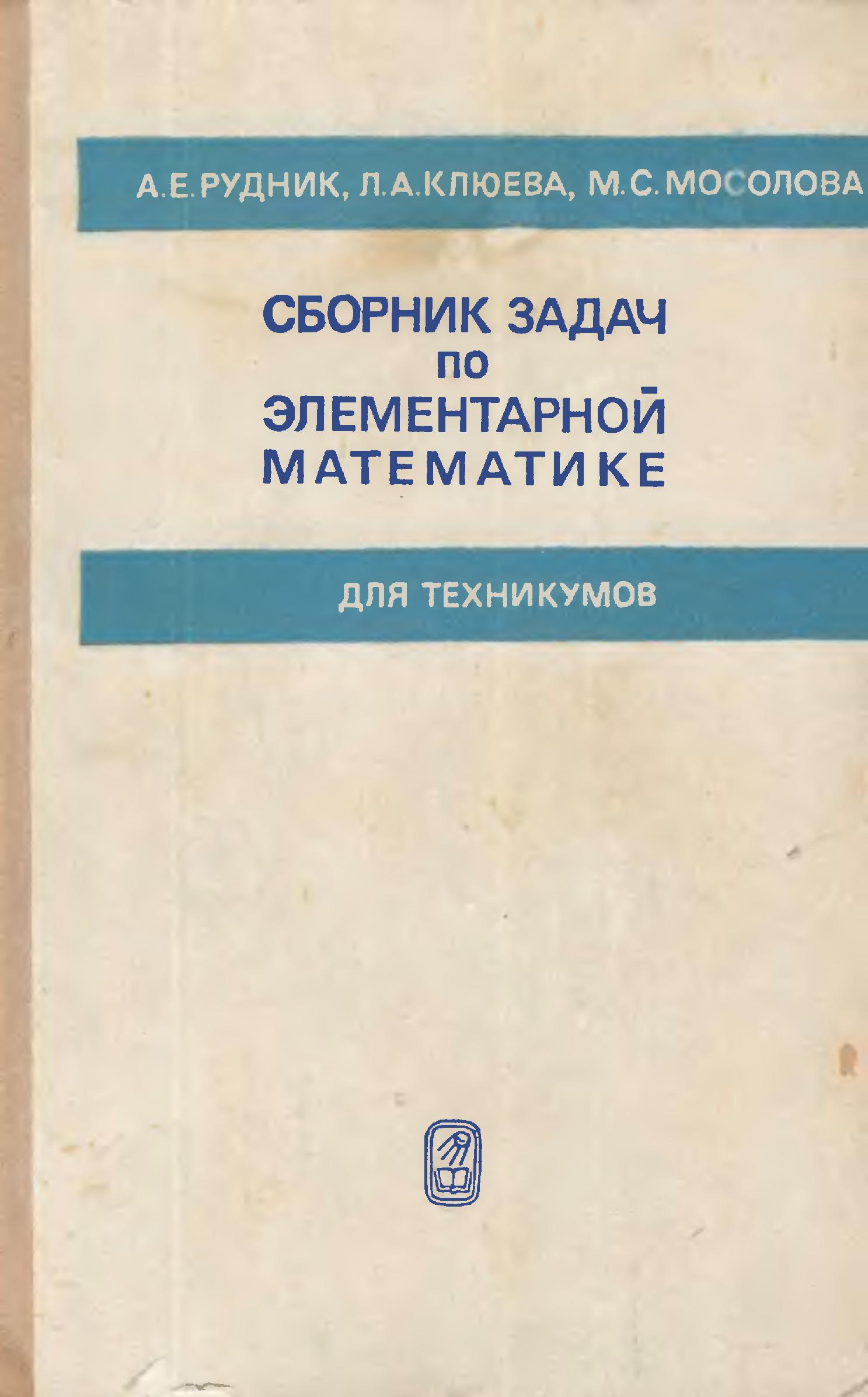 Решебник по сборнику задач гладкова добронравов