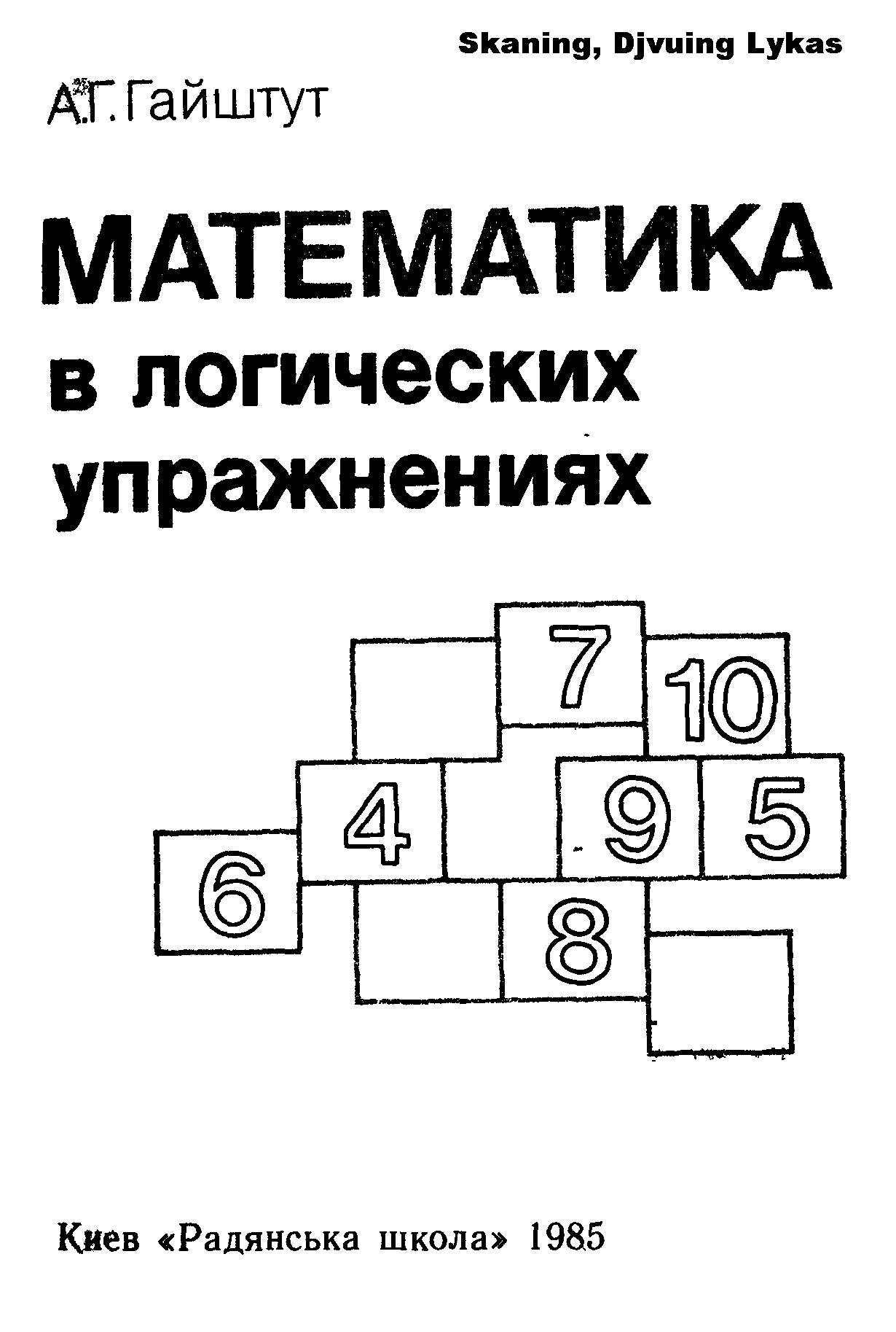 Гайштут А.г Литвиненко Г.н Планиметрия Задачник К Школьному Курсу